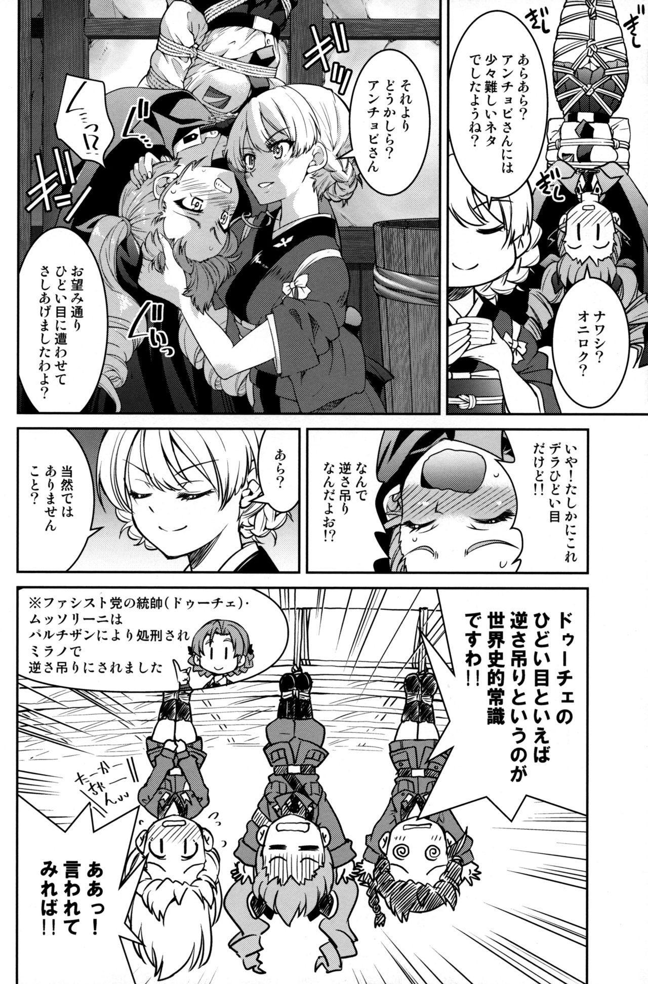 Nawashi Dar-sama Duce o Duce suru 8