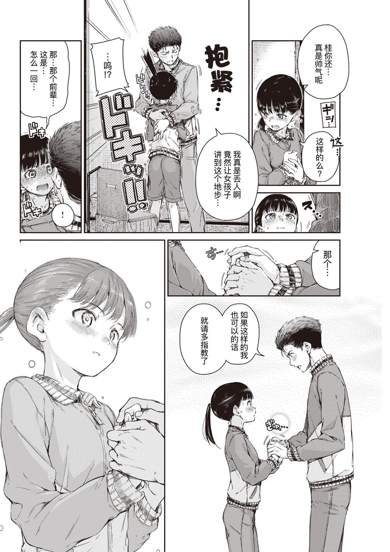 Dakishimetai | 想要拥你入怀 8