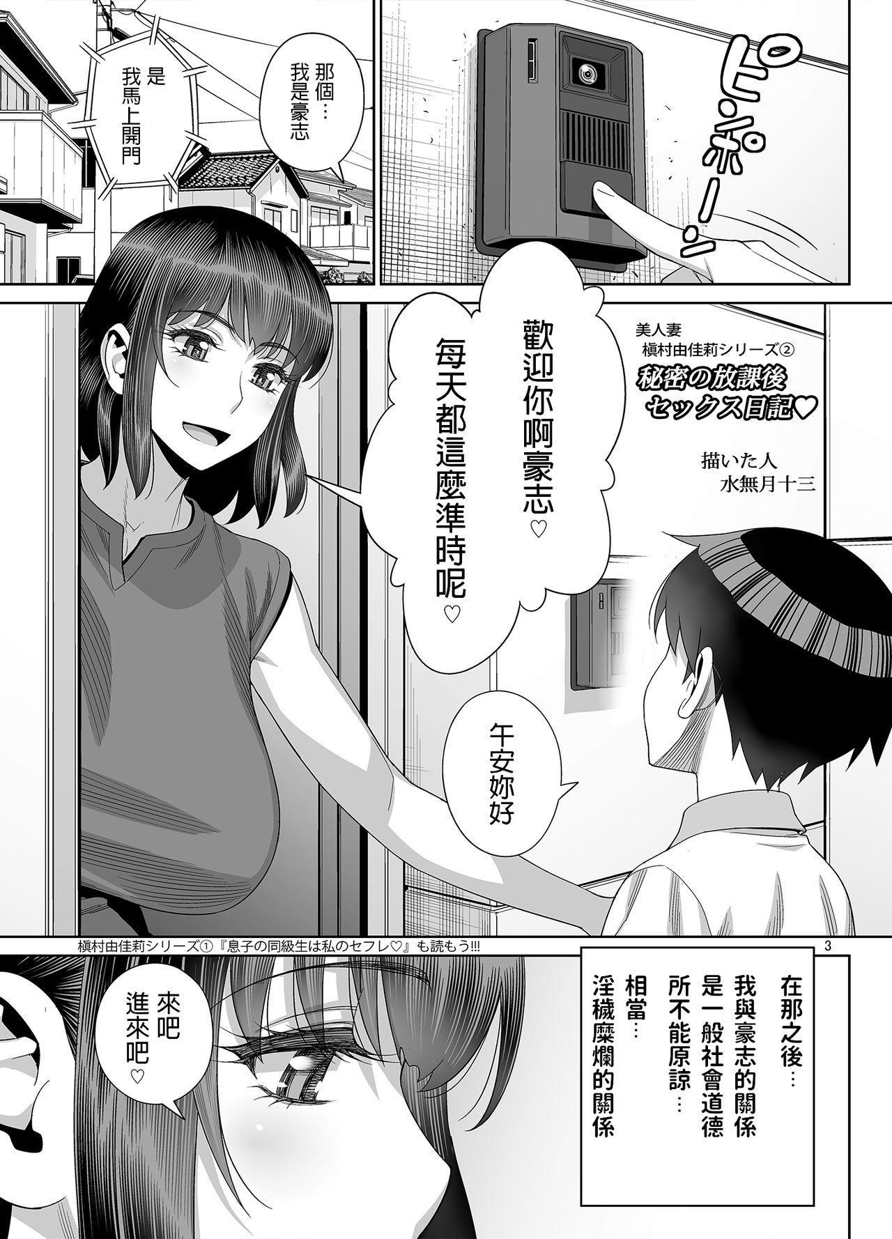 Himitsu no Houkago Sex Nikki 1