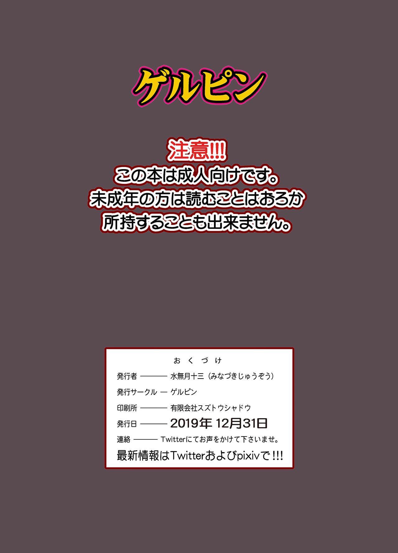 Himitsu no Houkago Sex Nikki 29
