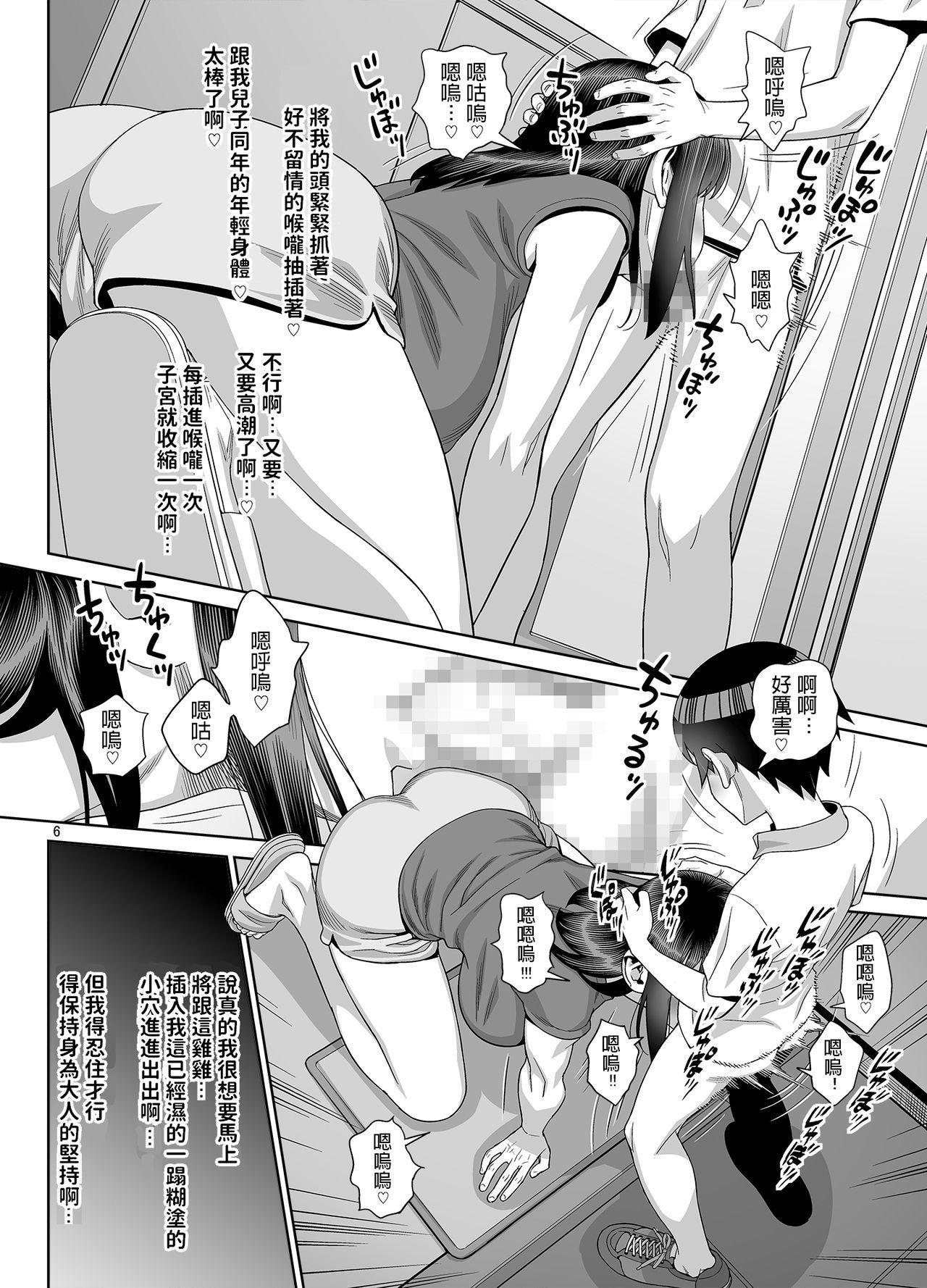 Himitsu no Houkago Sex Nikki 4