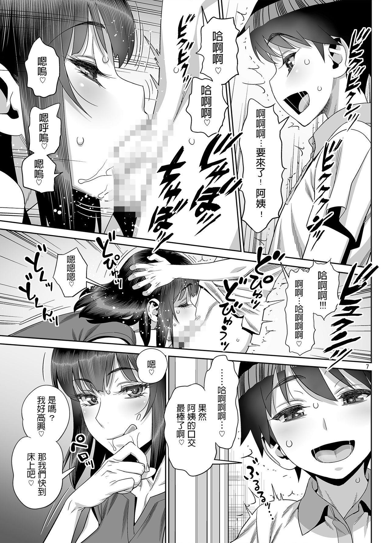 Himitsu no Houkago Sex Nikki 5