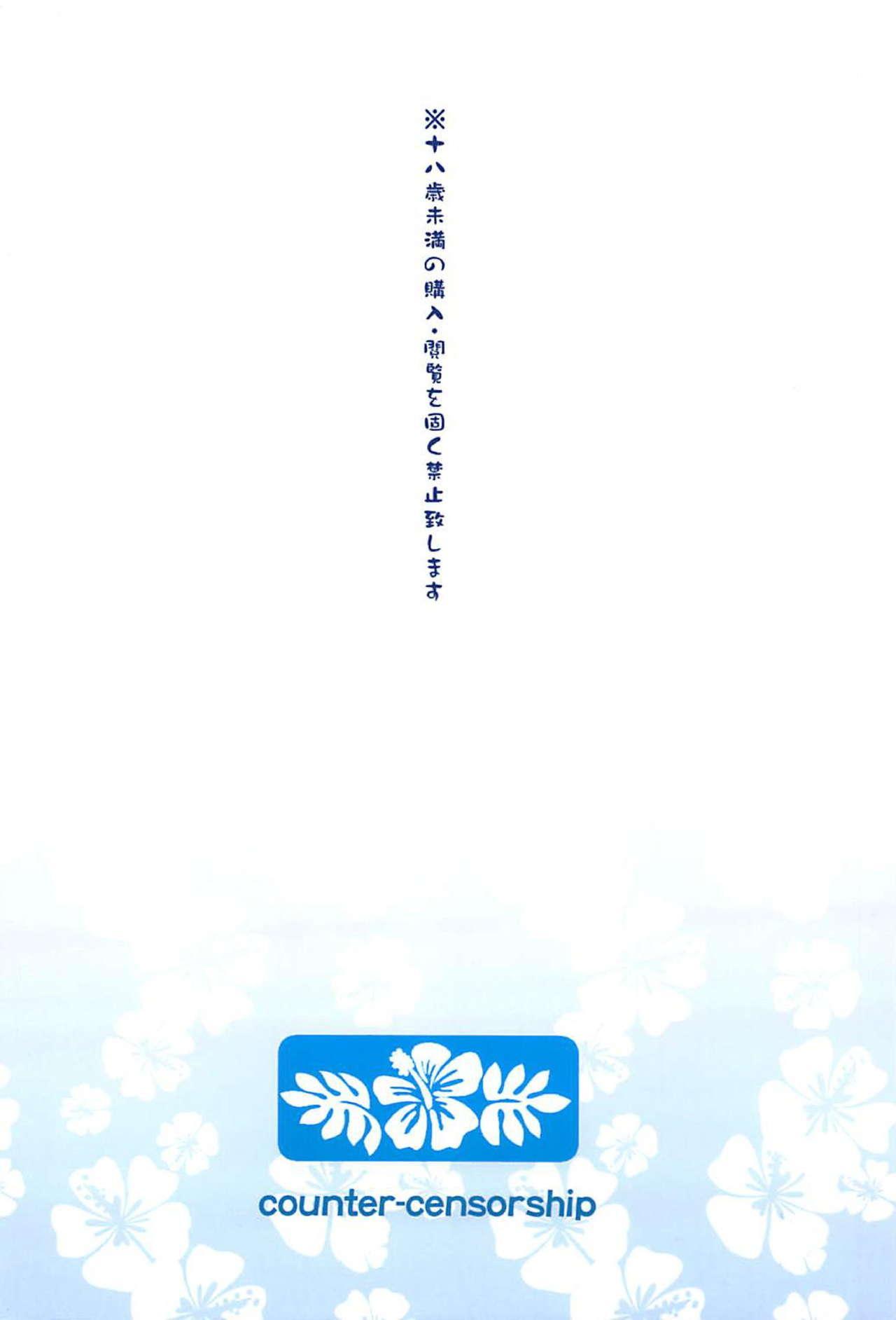Nangoku Enkou 2 29