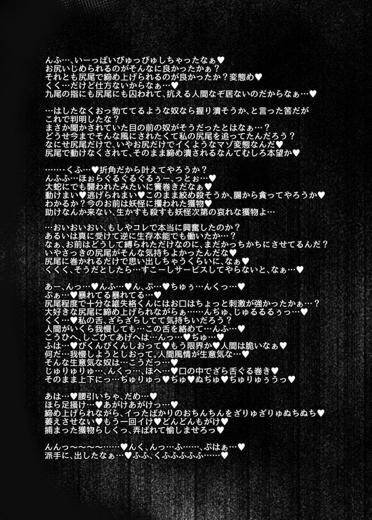Kari no Ojikan EX 10