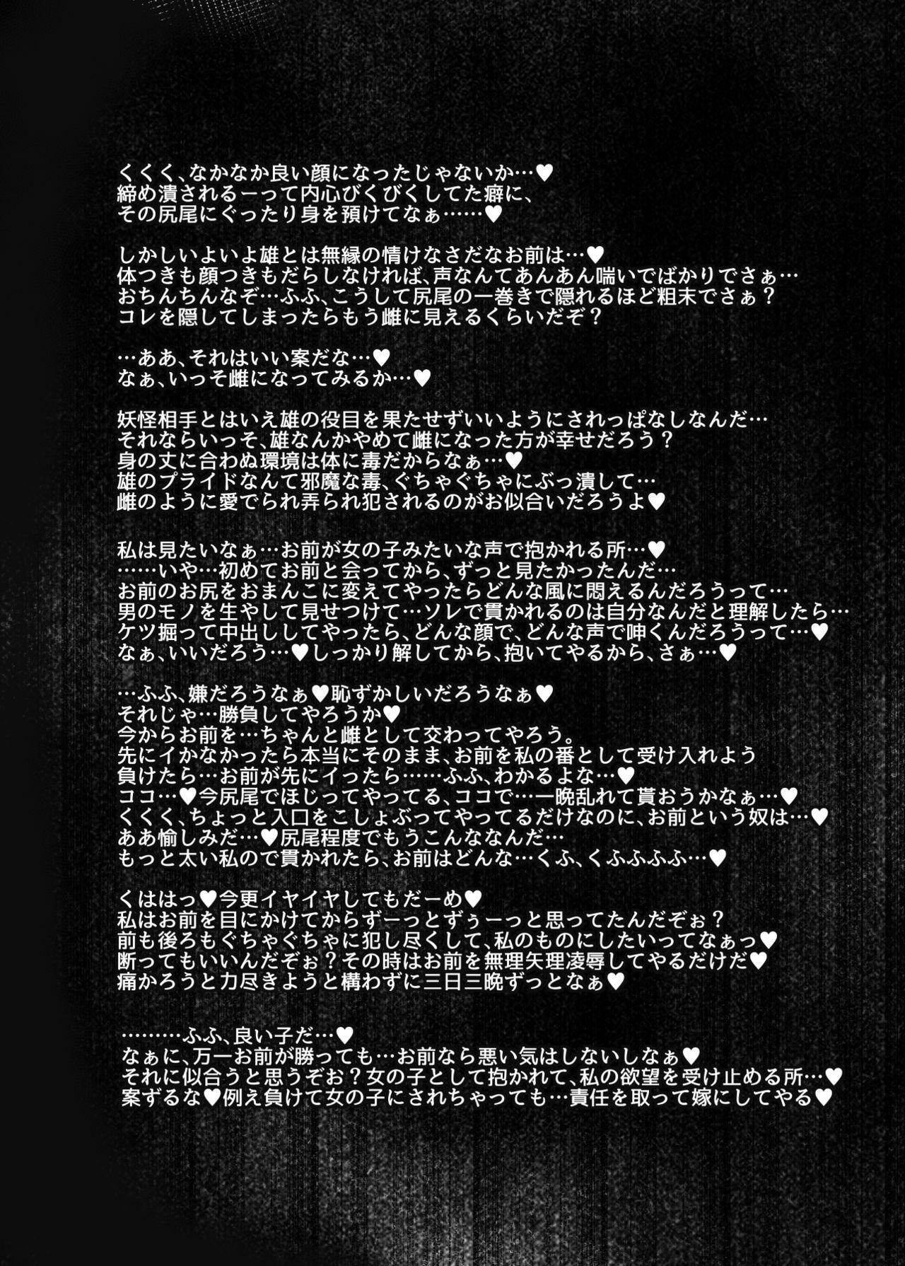 Kari no Ojikan EX 12