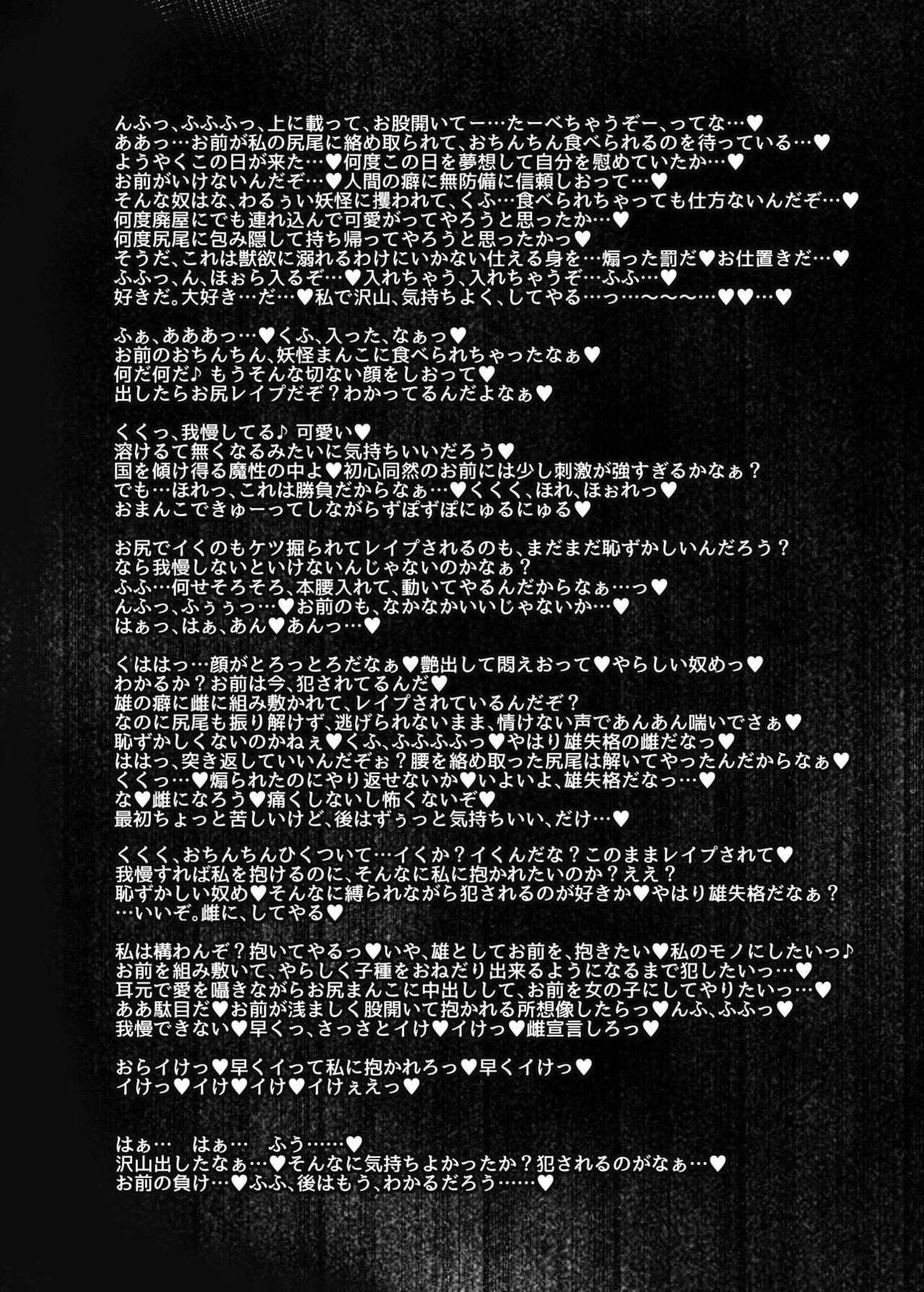 Kari no Ojikan EX 14