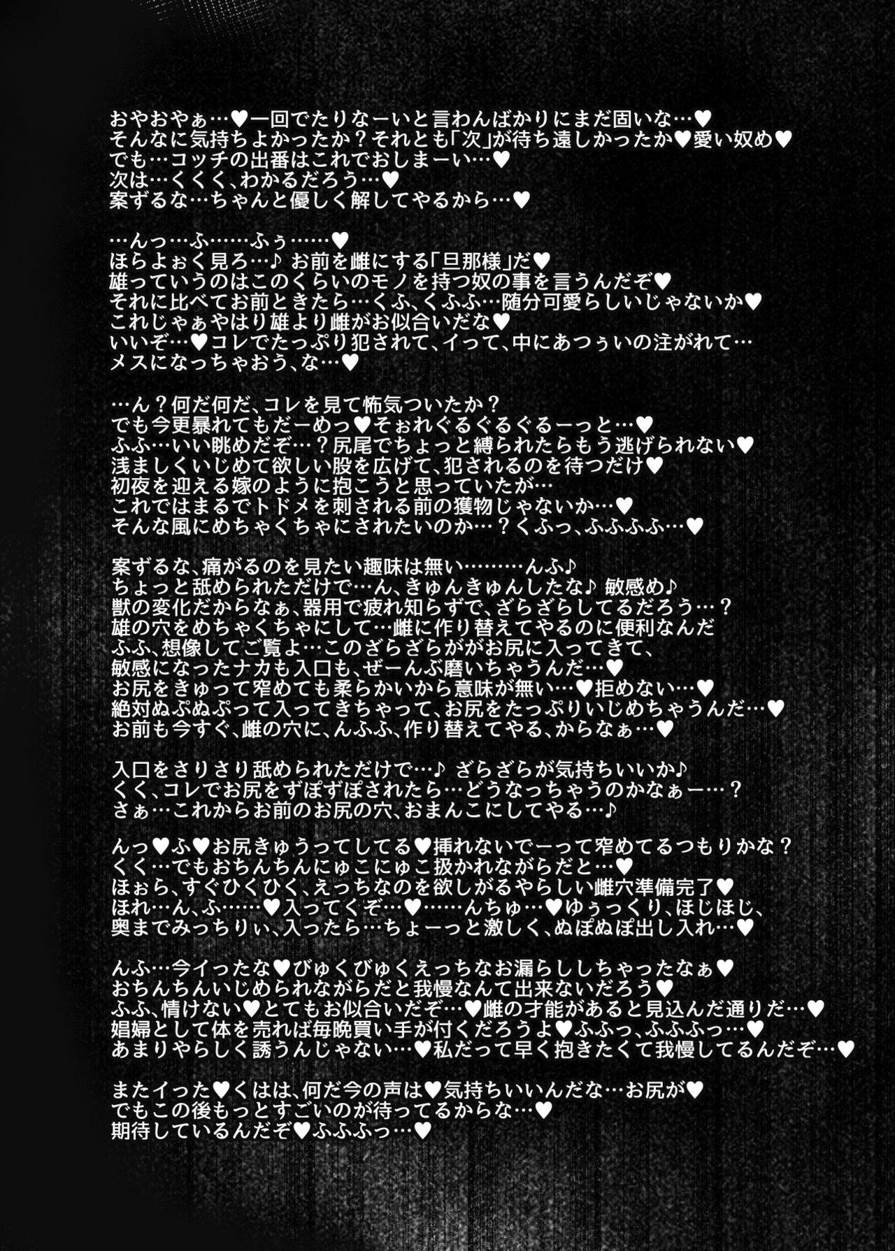 Kari no Ojikan EX 16