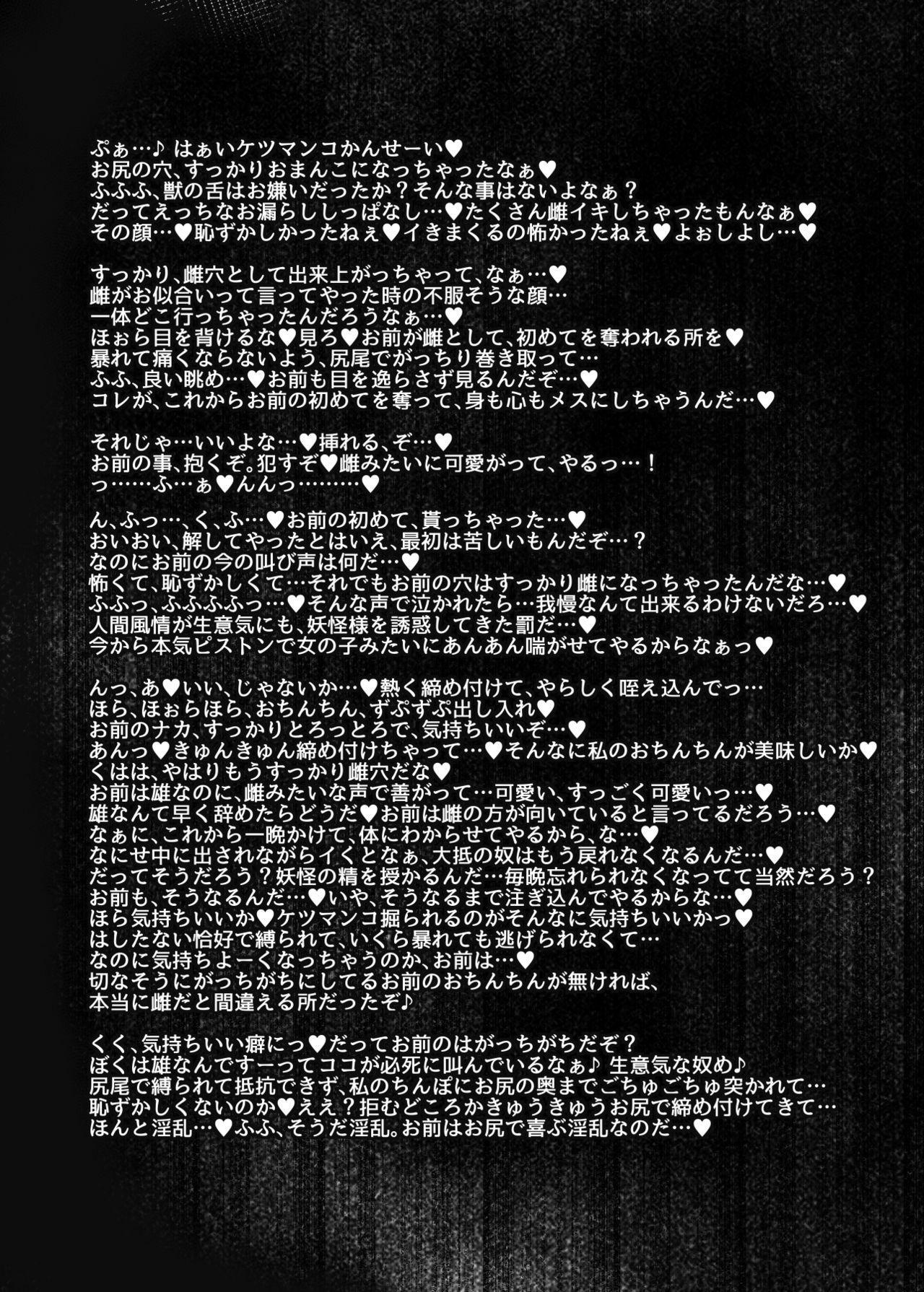 Kari no Ojikan EX 18