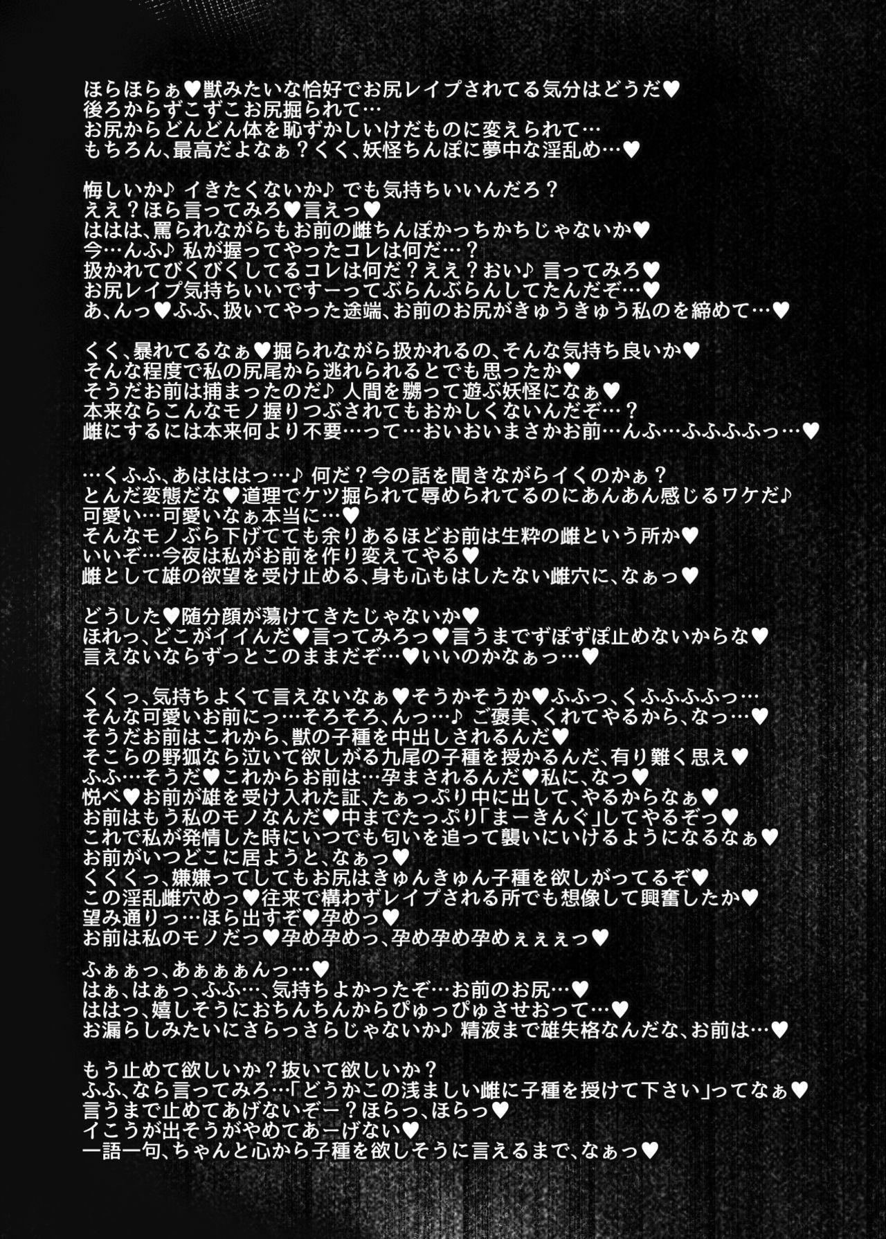 Kari no Ojikan EX 20