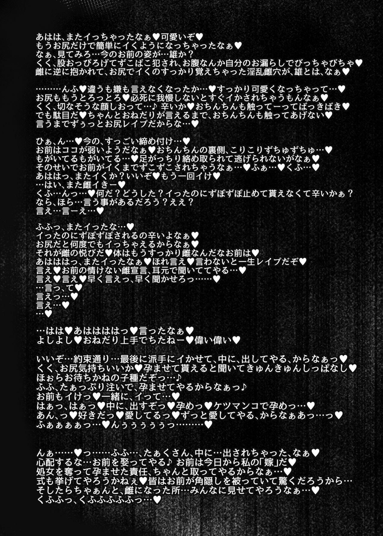 Kari no Ojikan EX 22