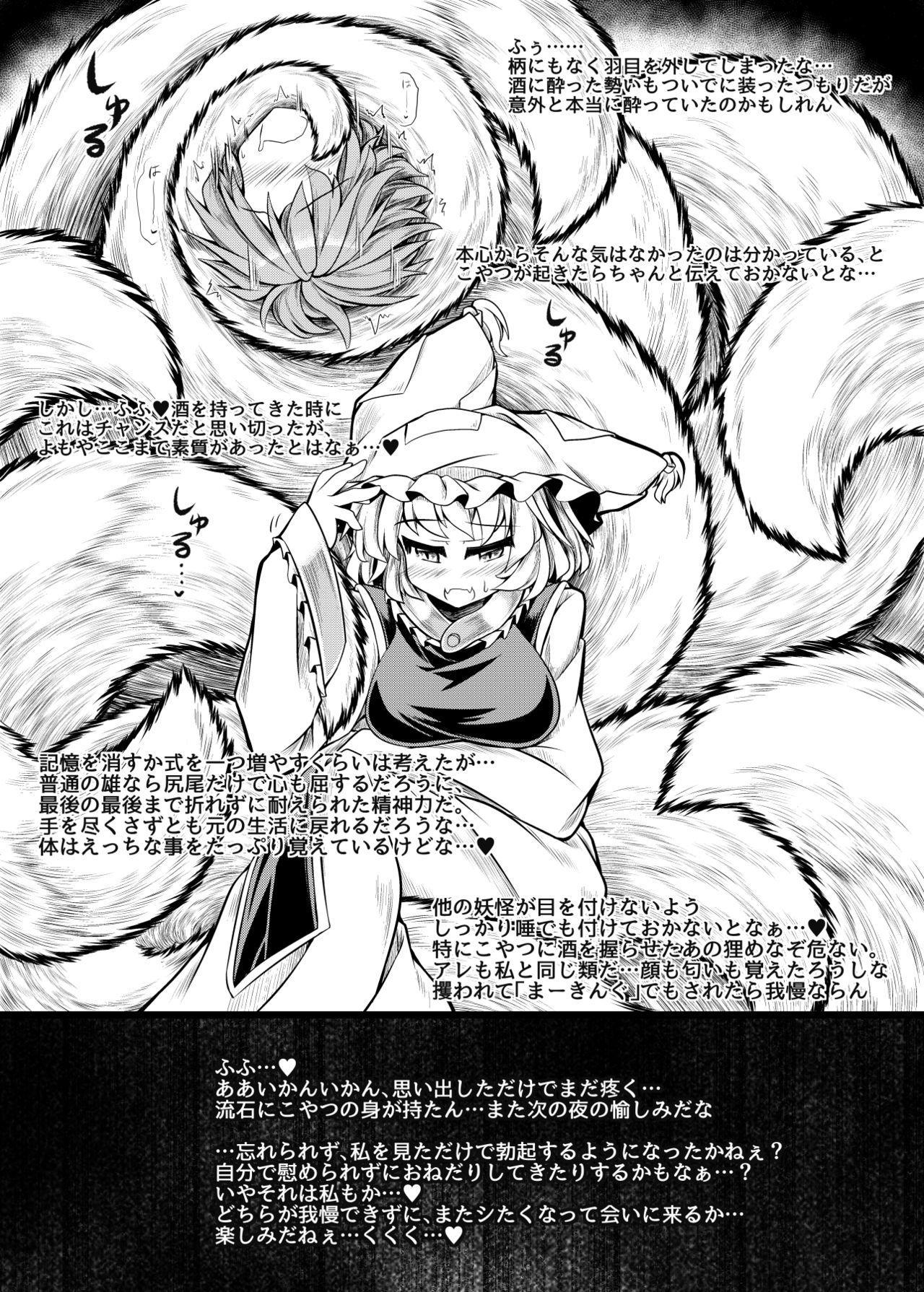 Kari no Ojikan EX 24