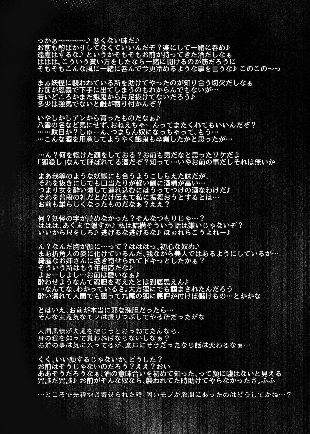 Kari no Ojikan EX 2