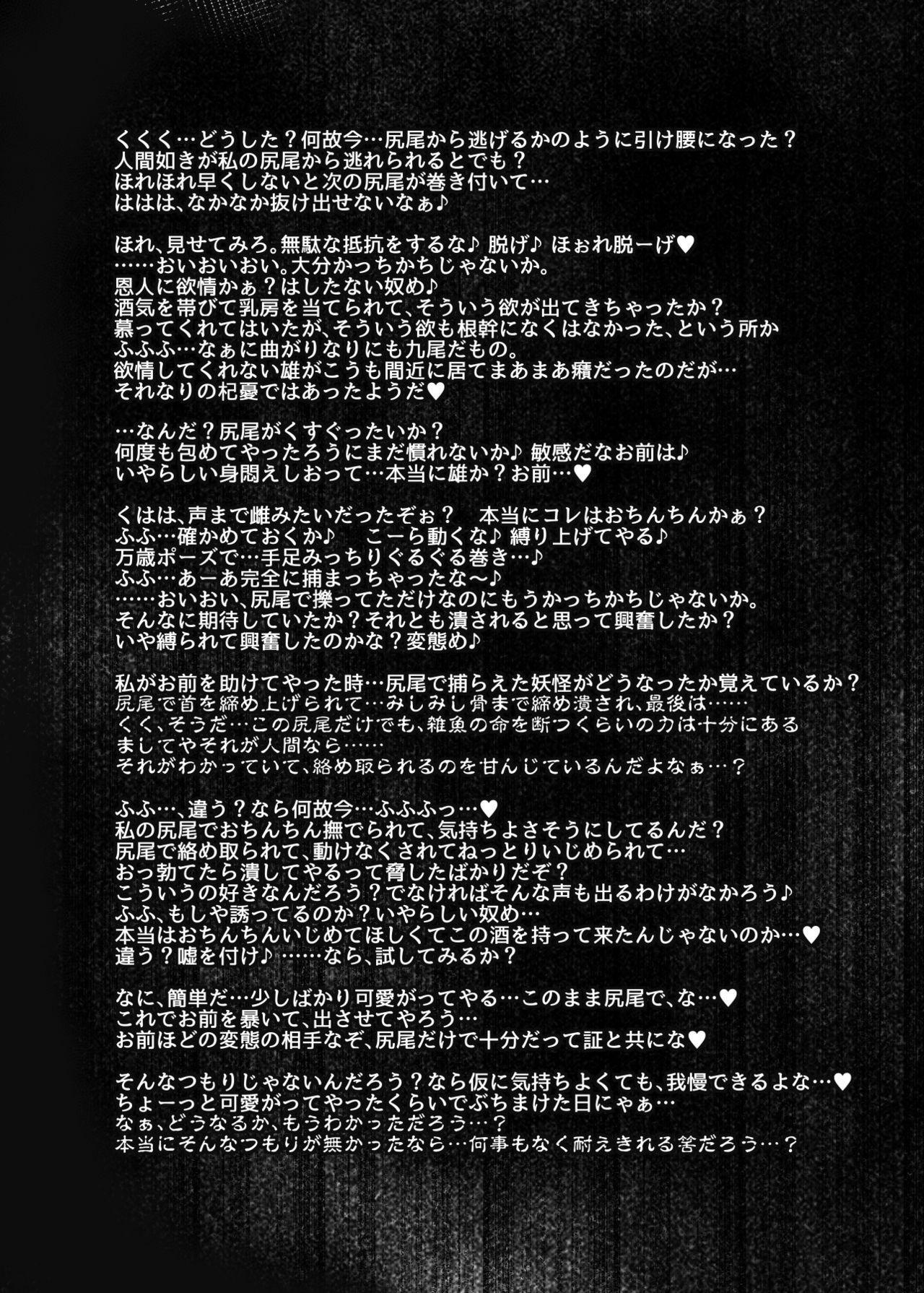 Kari no Ojikan EX 4