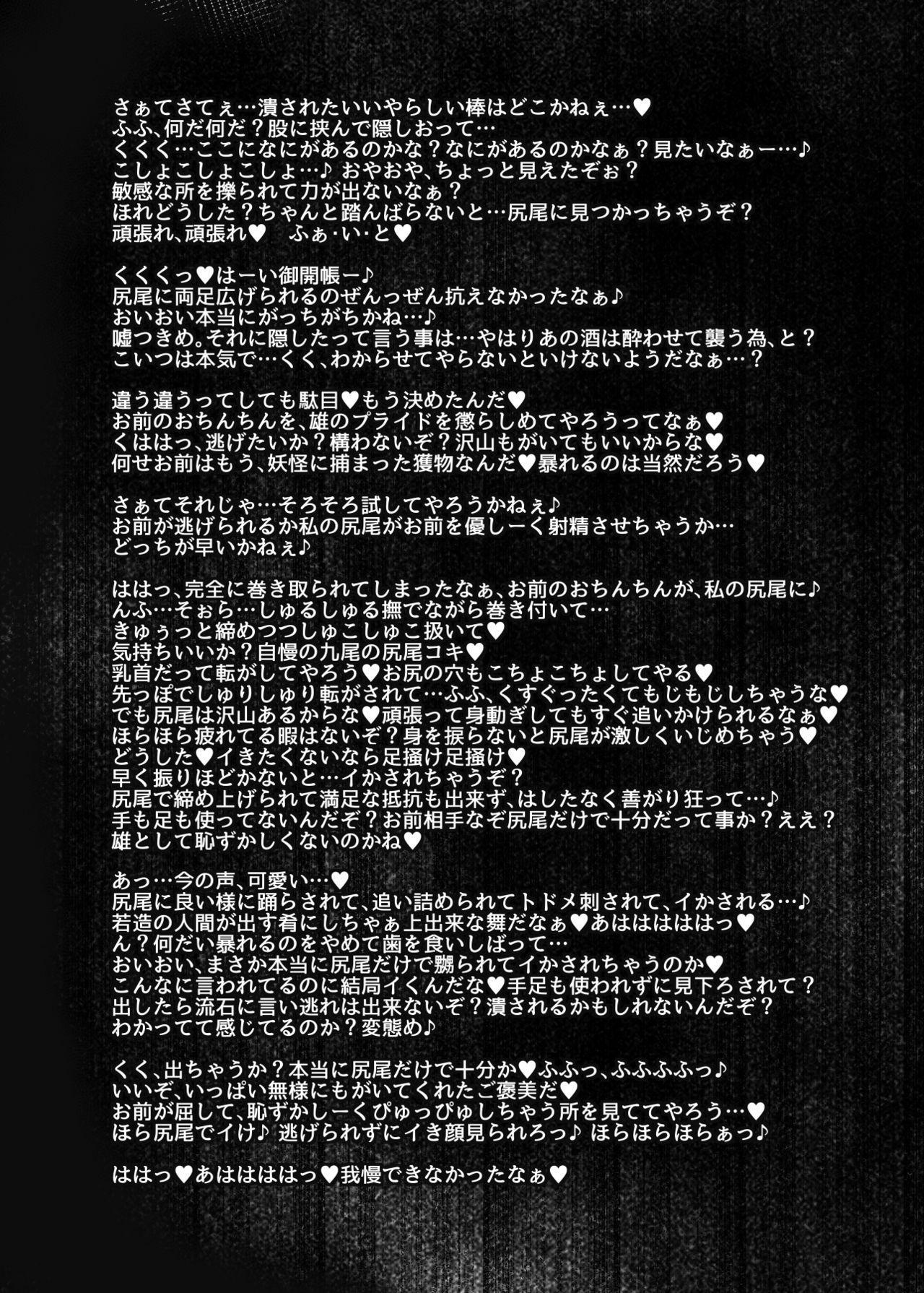Kari no Ojikan EX 6