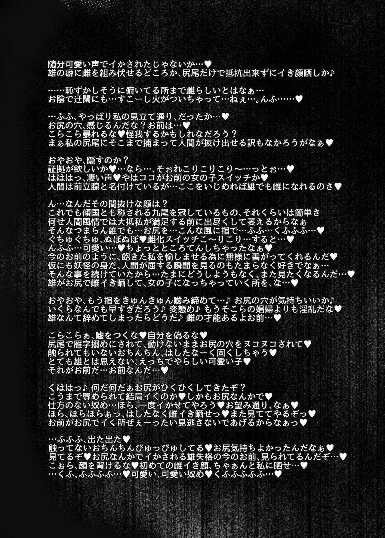 Kari no Ojikan EX 8