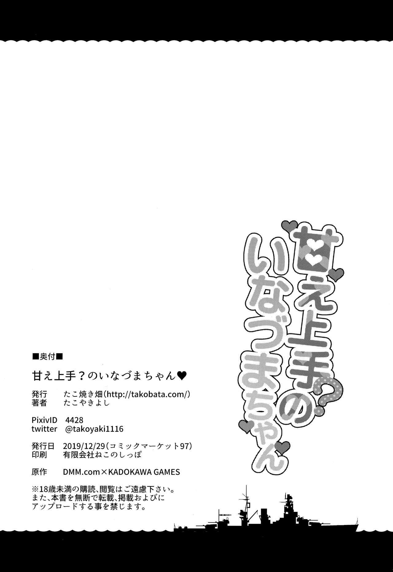 Amae Jouzu? no Inazuma-chan 25