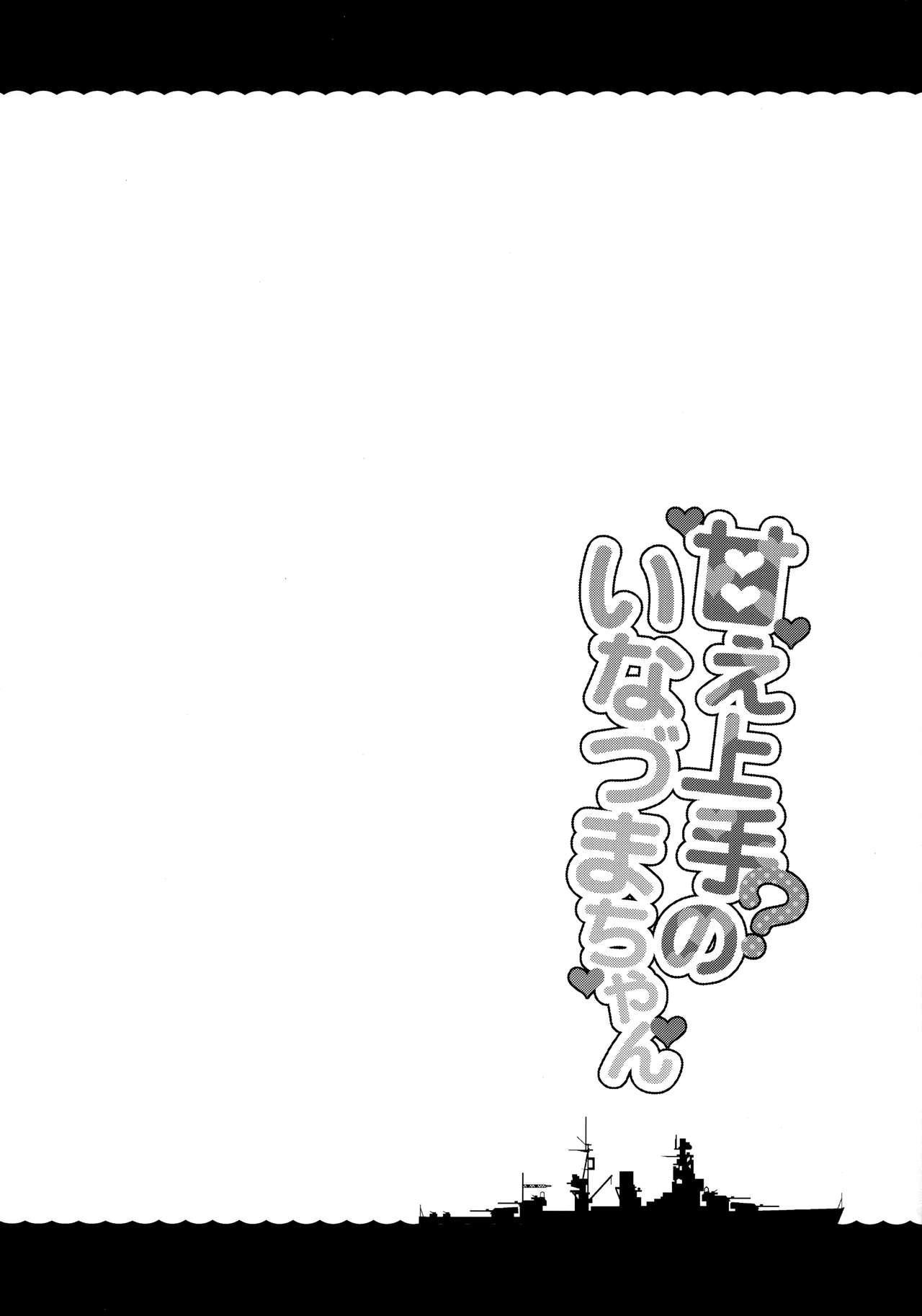 Amae Jouzu? no Inazuma-chan 3