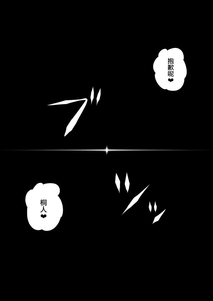 Saimin Switch NTR Asuna-chan 6