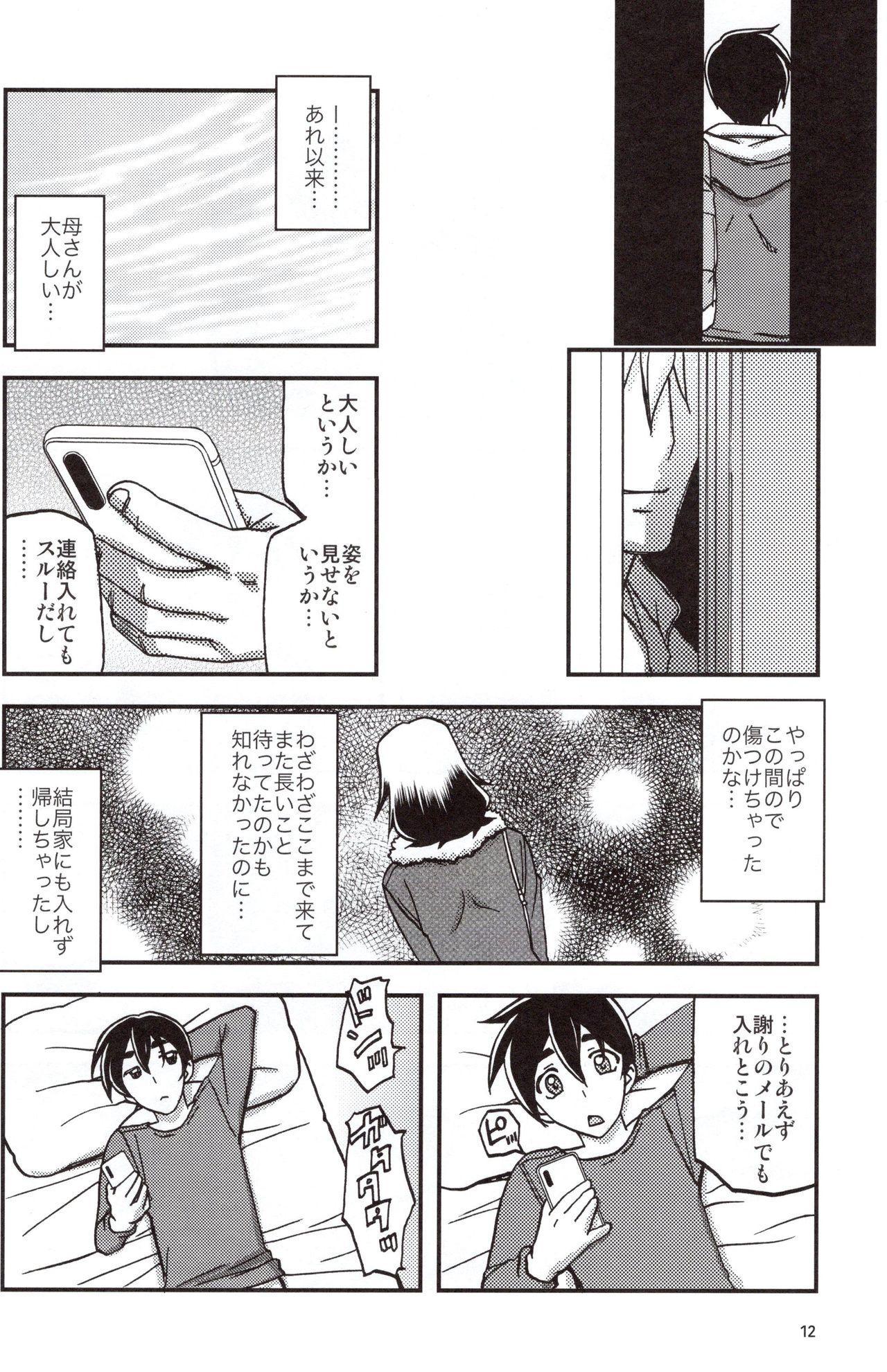 Yama Hime no Mi Orie 10