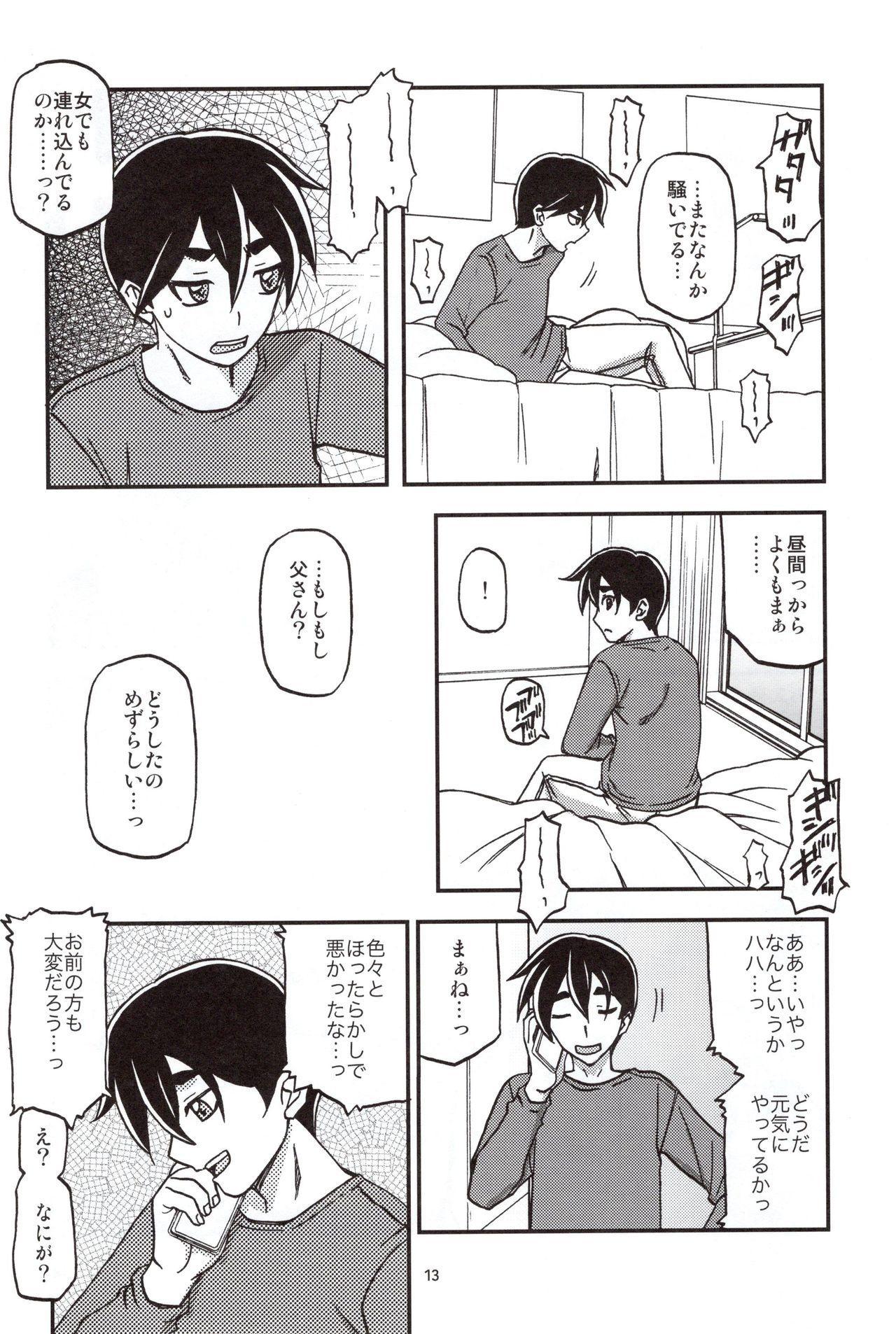 Yama Hime no Mi Orie 11