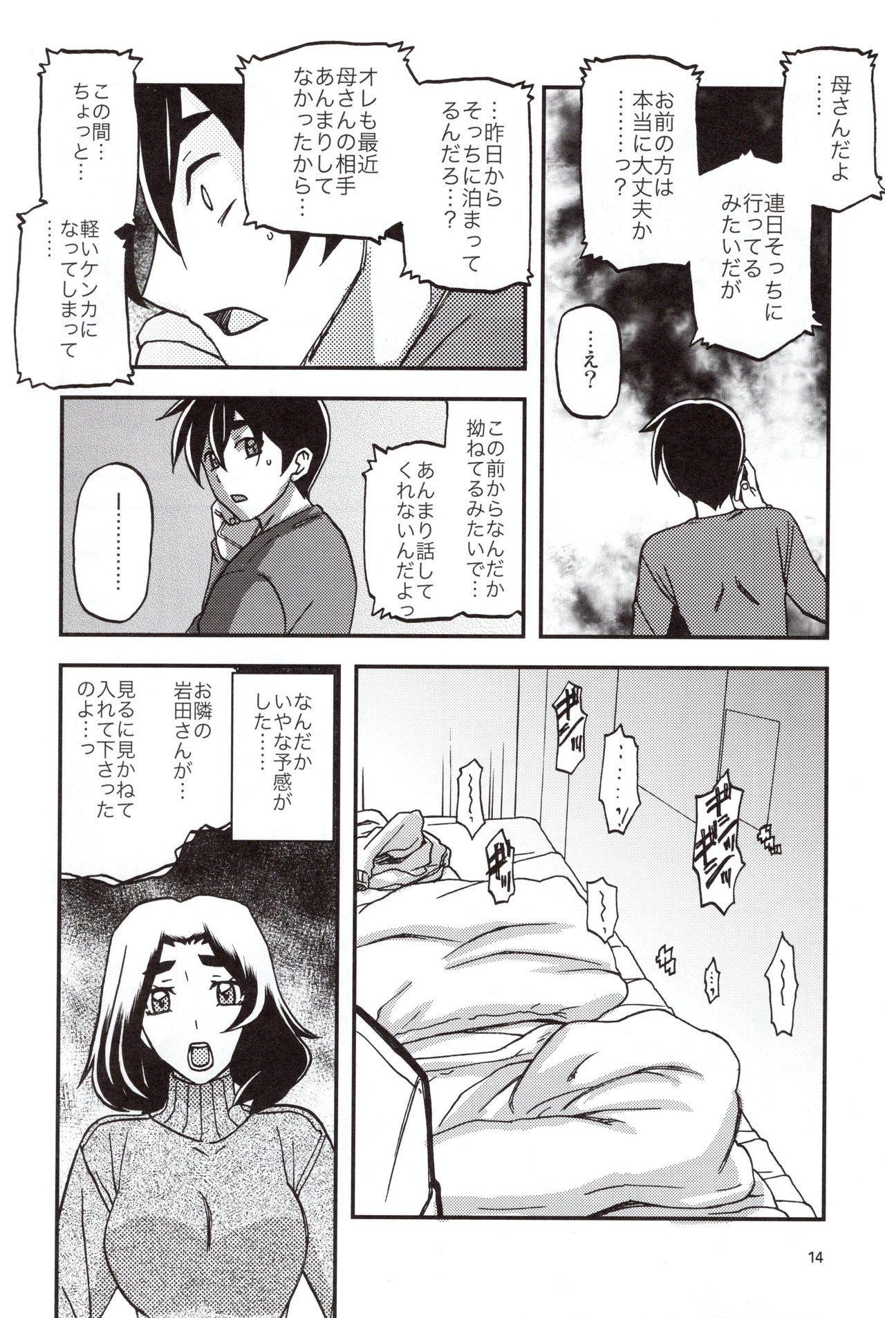 Yama Hime no Mi Orie 12