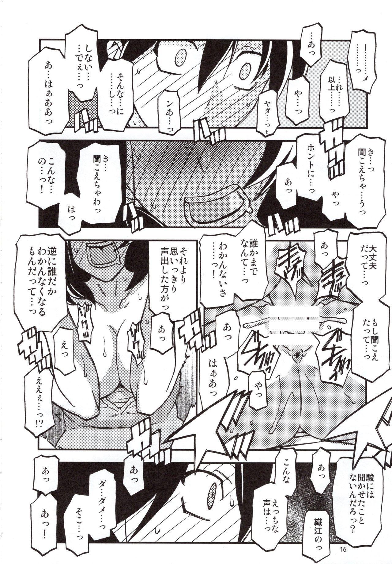 Yama Hime no Mi Orie 14