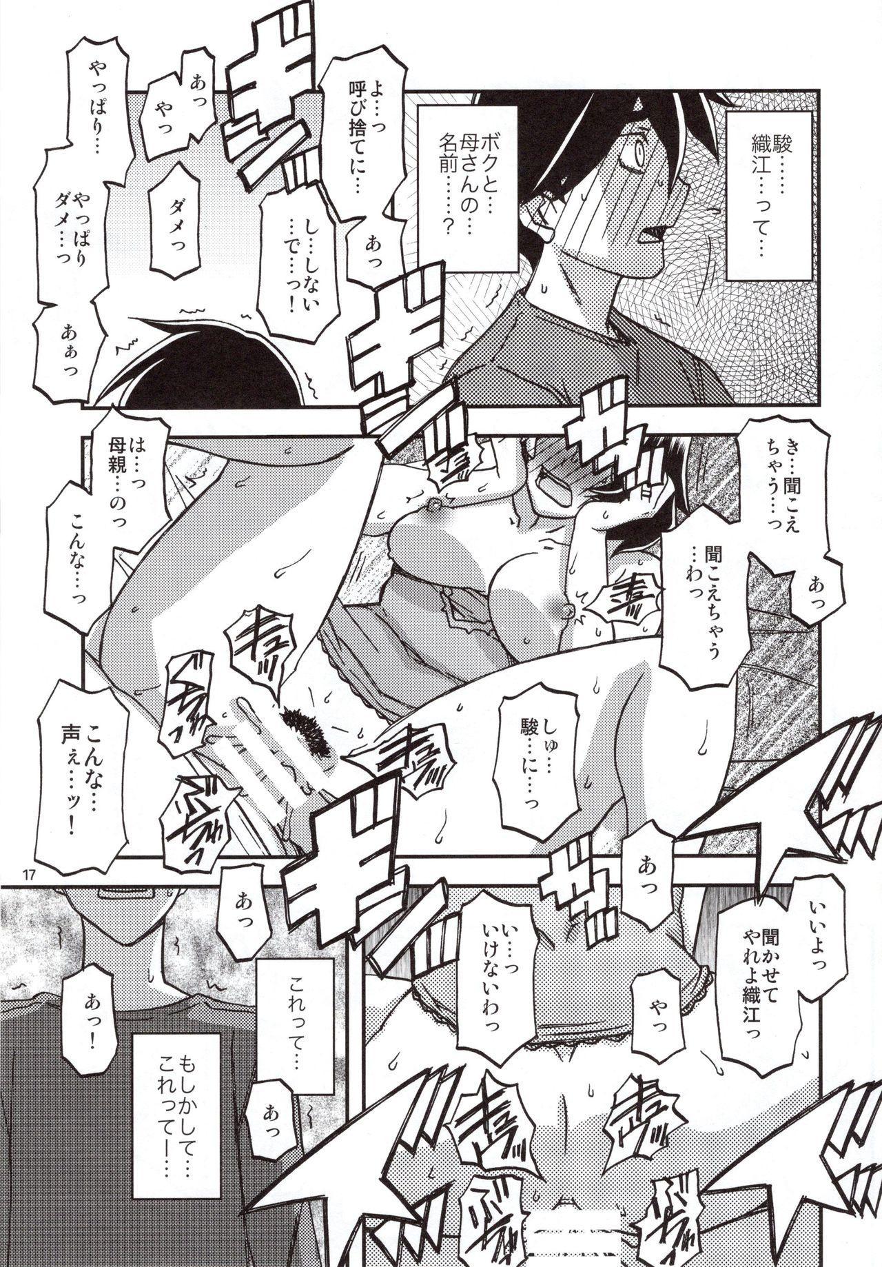Yama Hime no Mi Orie 15