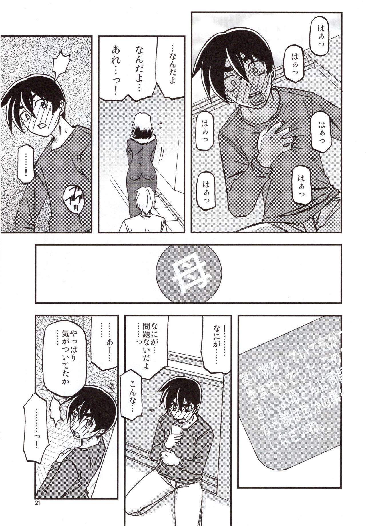 Yama Hime no Mi Orie 19