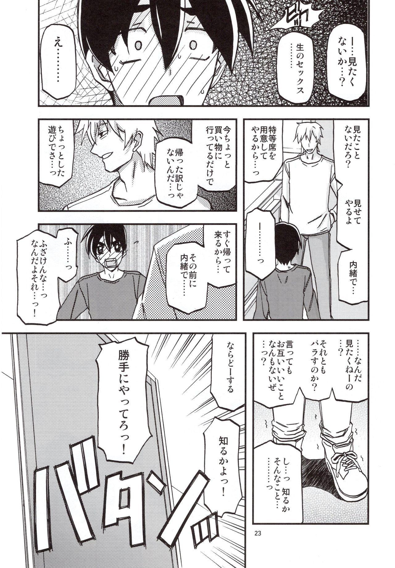 Yama Hime no Mi Orie 21