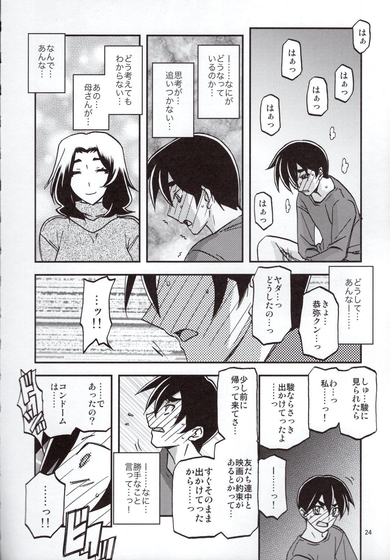 Yama Hime no Mi Orie 22