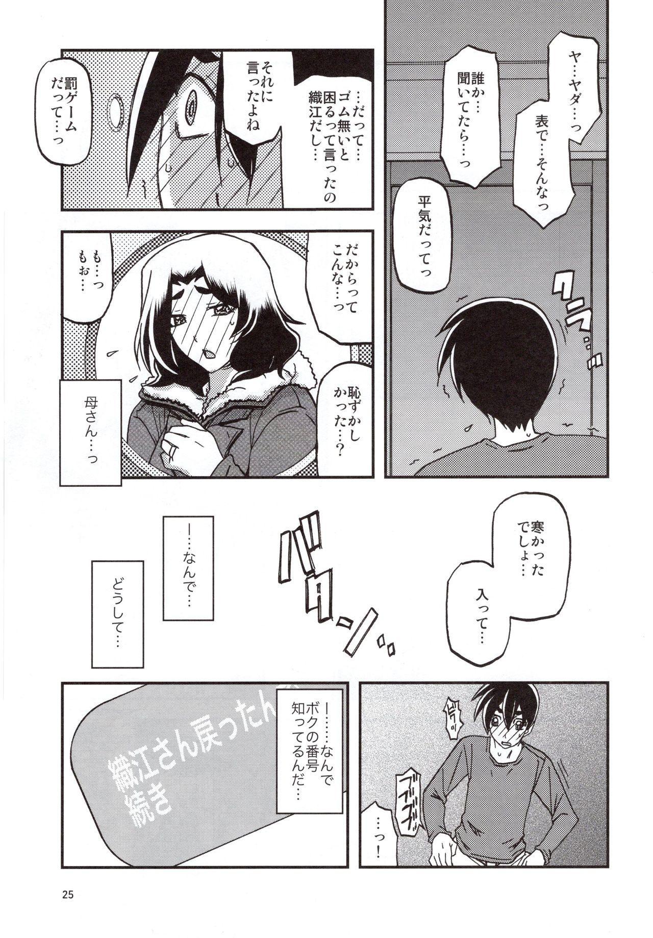 Yama Hime no Mi Orie 23