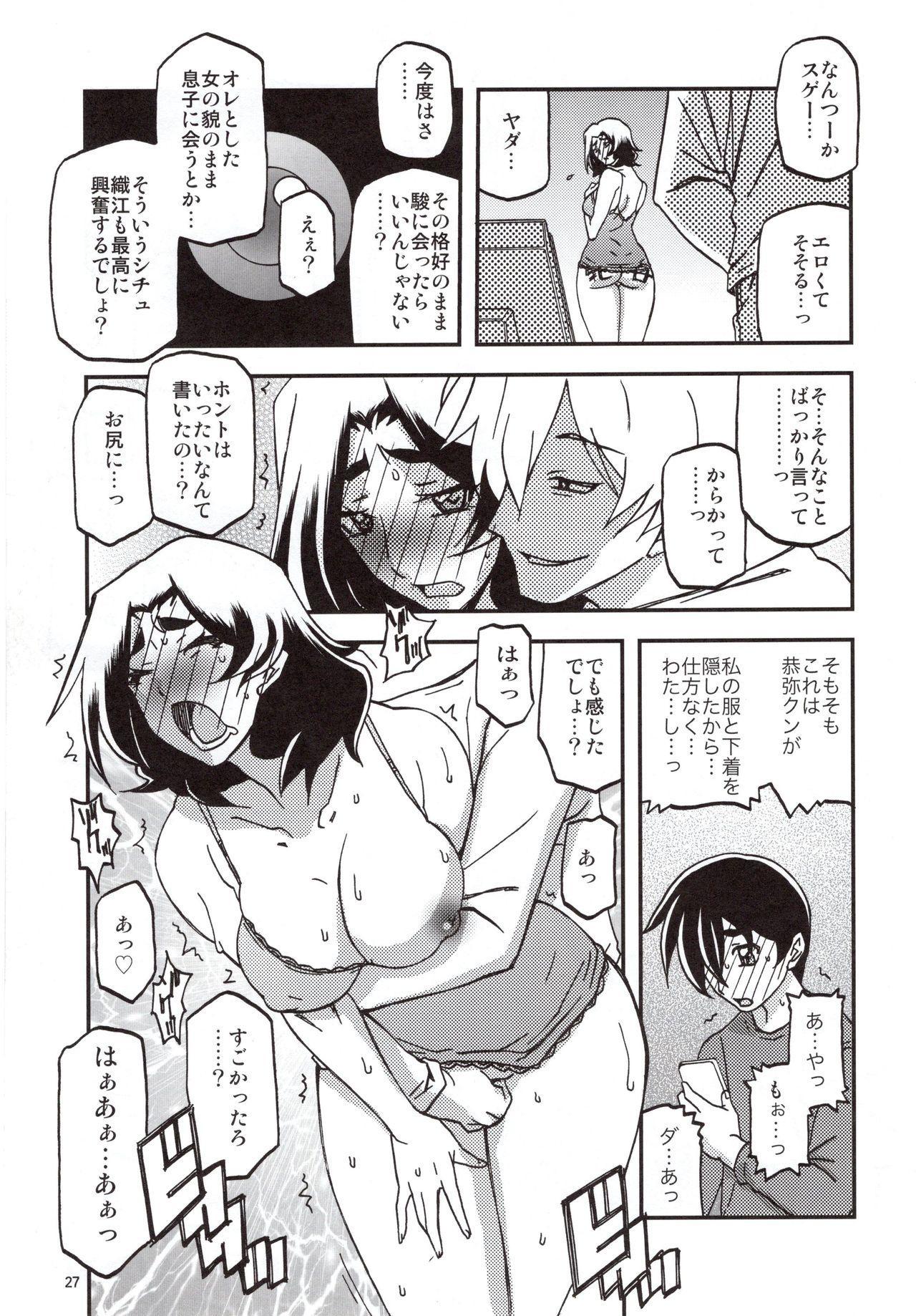 Yama Hime no Mi Orie 25