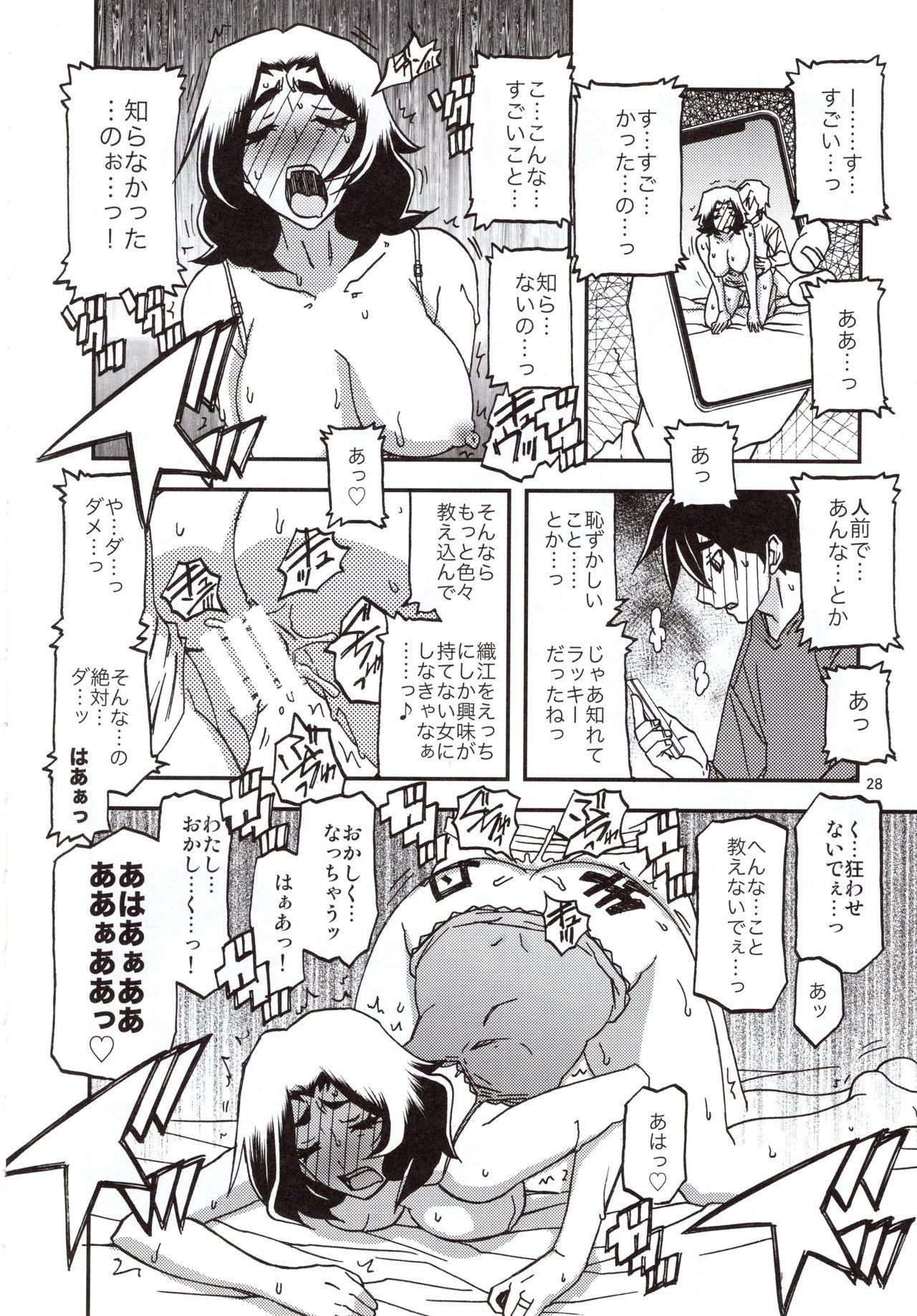 Yama Hime no Mi Orie 26