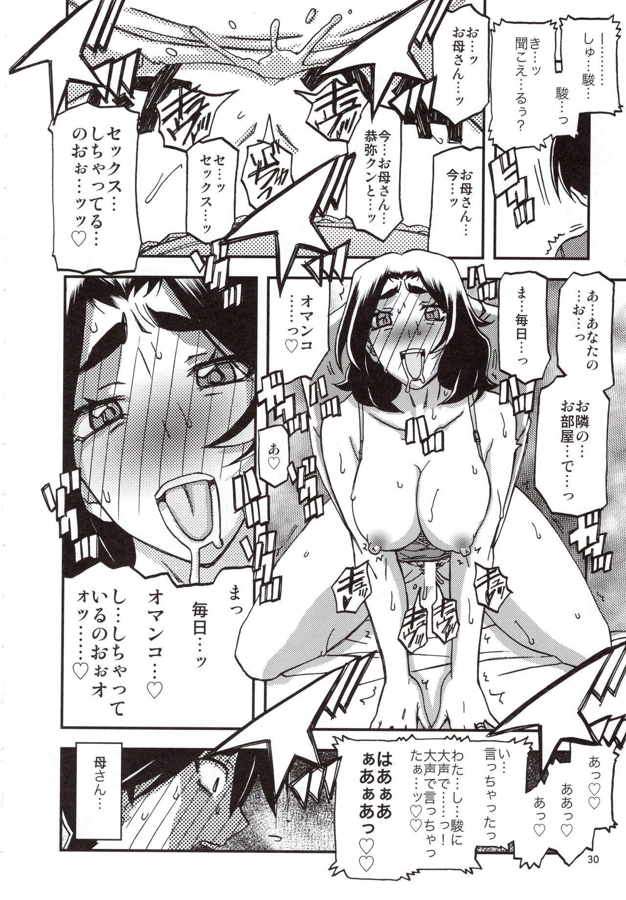 Yama Hime no Mi Orie 28