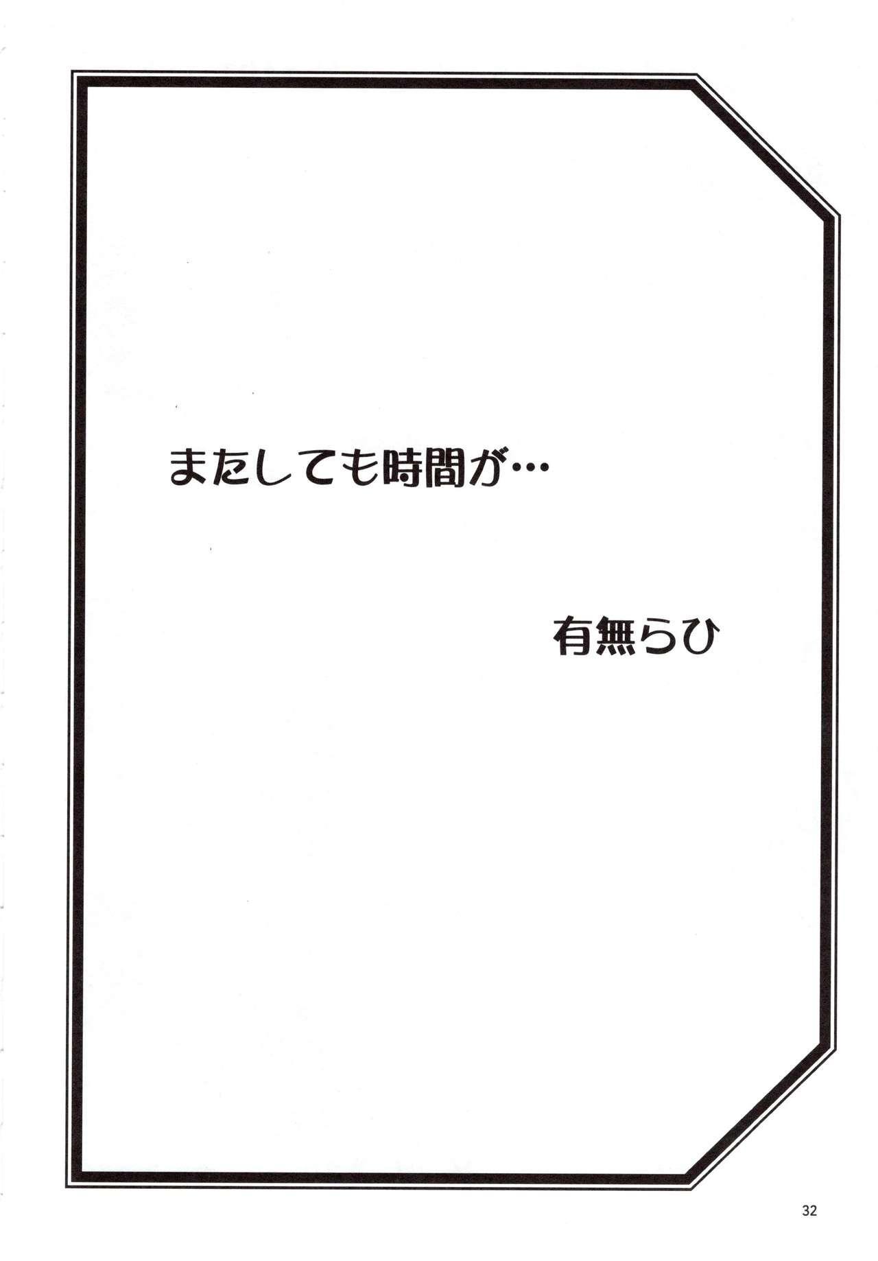 Yama Hime no Mi Orie 30