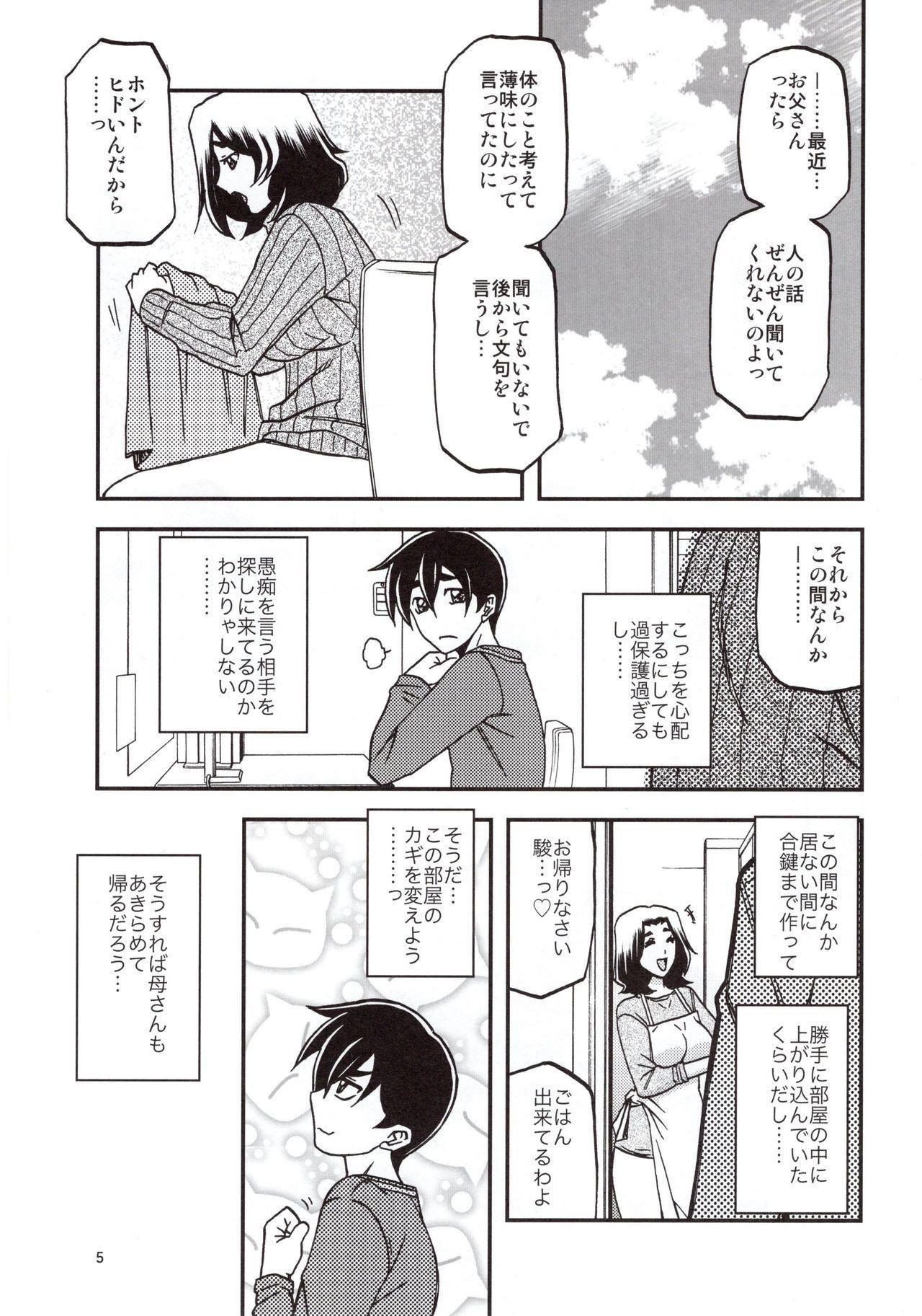Yama Hime no Mi Orie 3