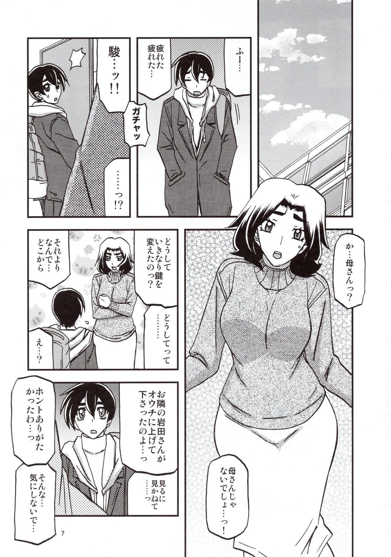 Yama Hime no Mi Orie 5