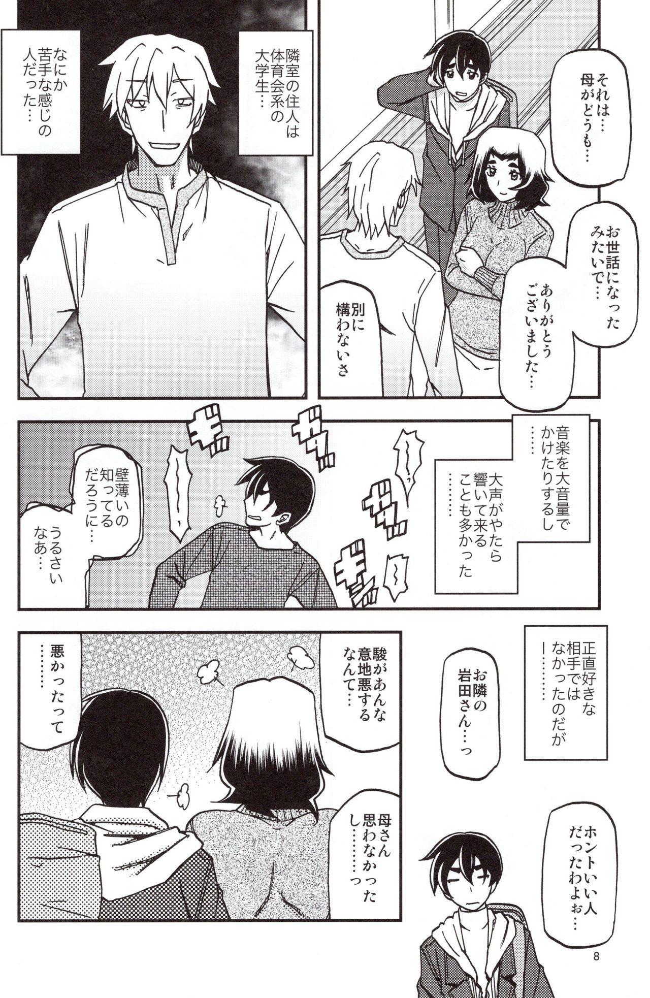 Yama Hime no Mi Orie 6