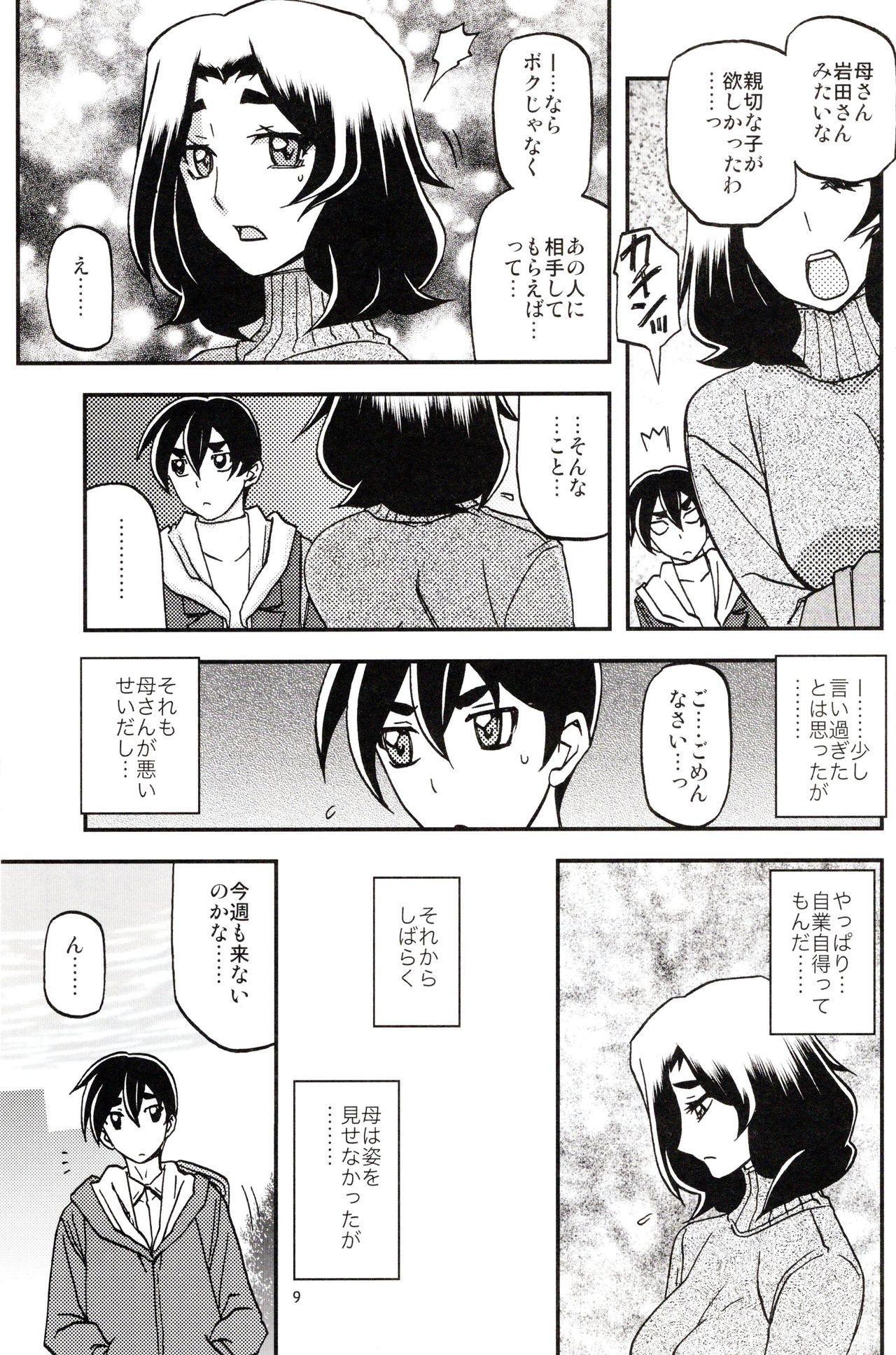 Yama Hime no Mi Orie 7