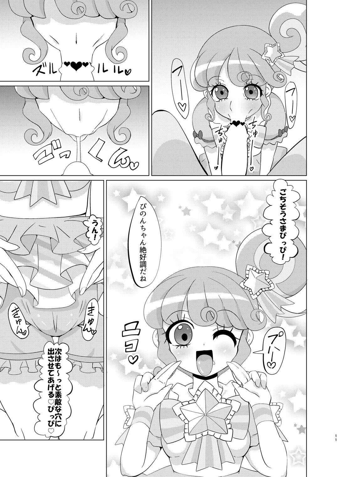 [Nanka no Su (Hakuhi)] Pinon-chan-tachi ni Okane o Haratte Shite Itadaku Hon (PriPara) [Digital] 9