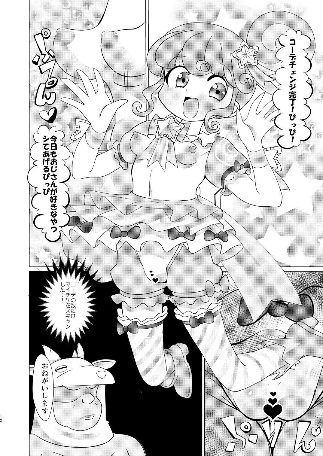 [Nanka no Su (Hakuhi)] Pinon-chan-tachi ni Okane o Haratte Shite Itadaku Hon (PriPara) [Digital] 10