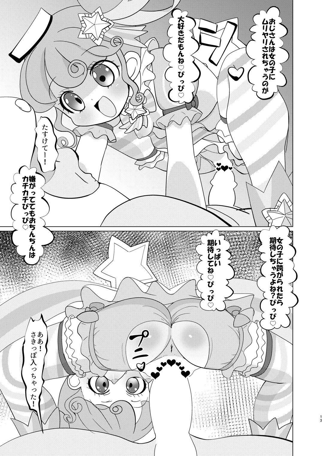 [Nanka no Su (Hakuhi)] Pinon-chan-tachi ni Okane o Haratte Shite Itadaku Hon (PriPara) [Digital] 11