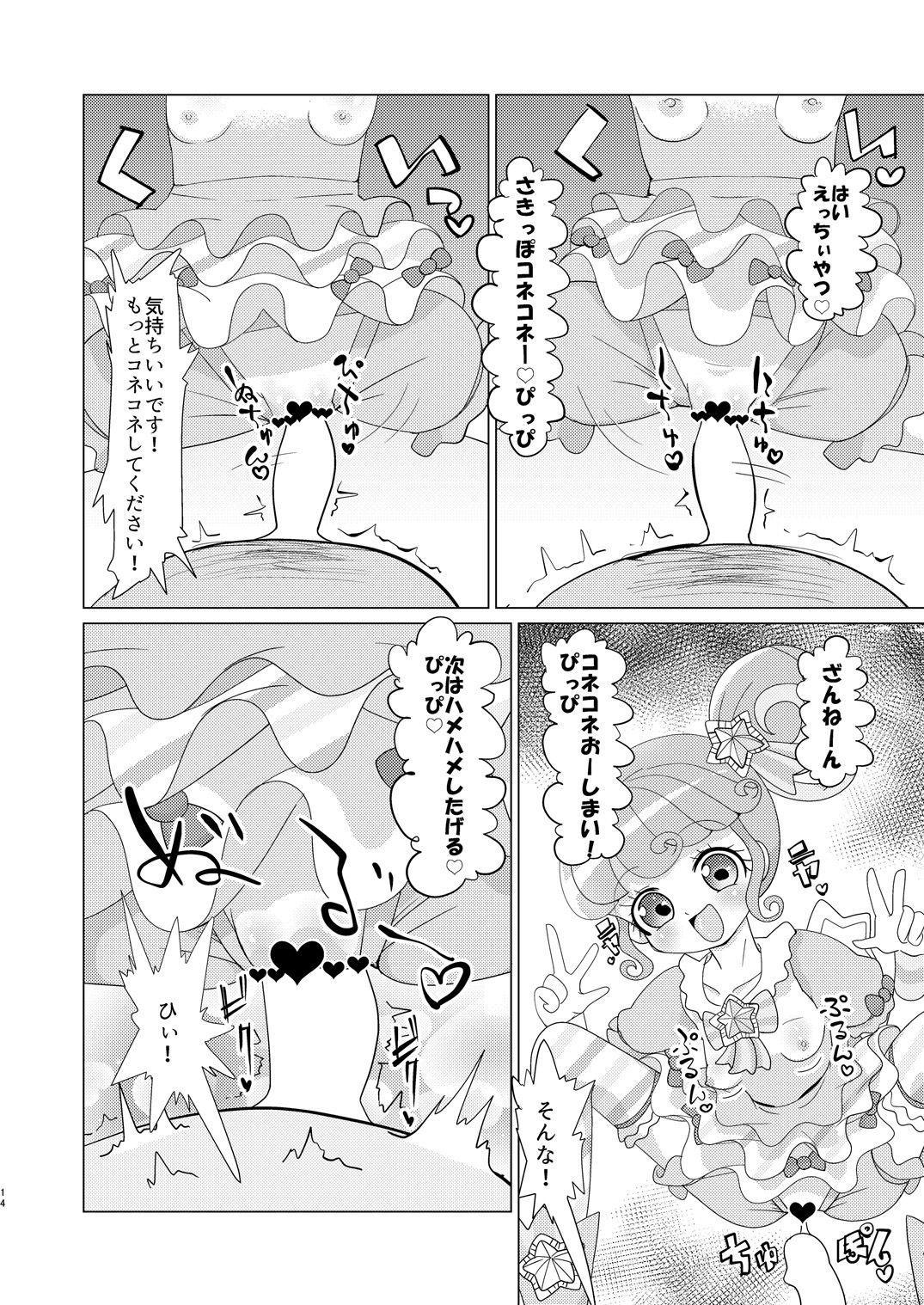 [Nanka no Su (Hakuhi)] Pinon-chan-tachi ni Okane o Haratte Shite Itadaku Hon (PriPara) [Digital] 12