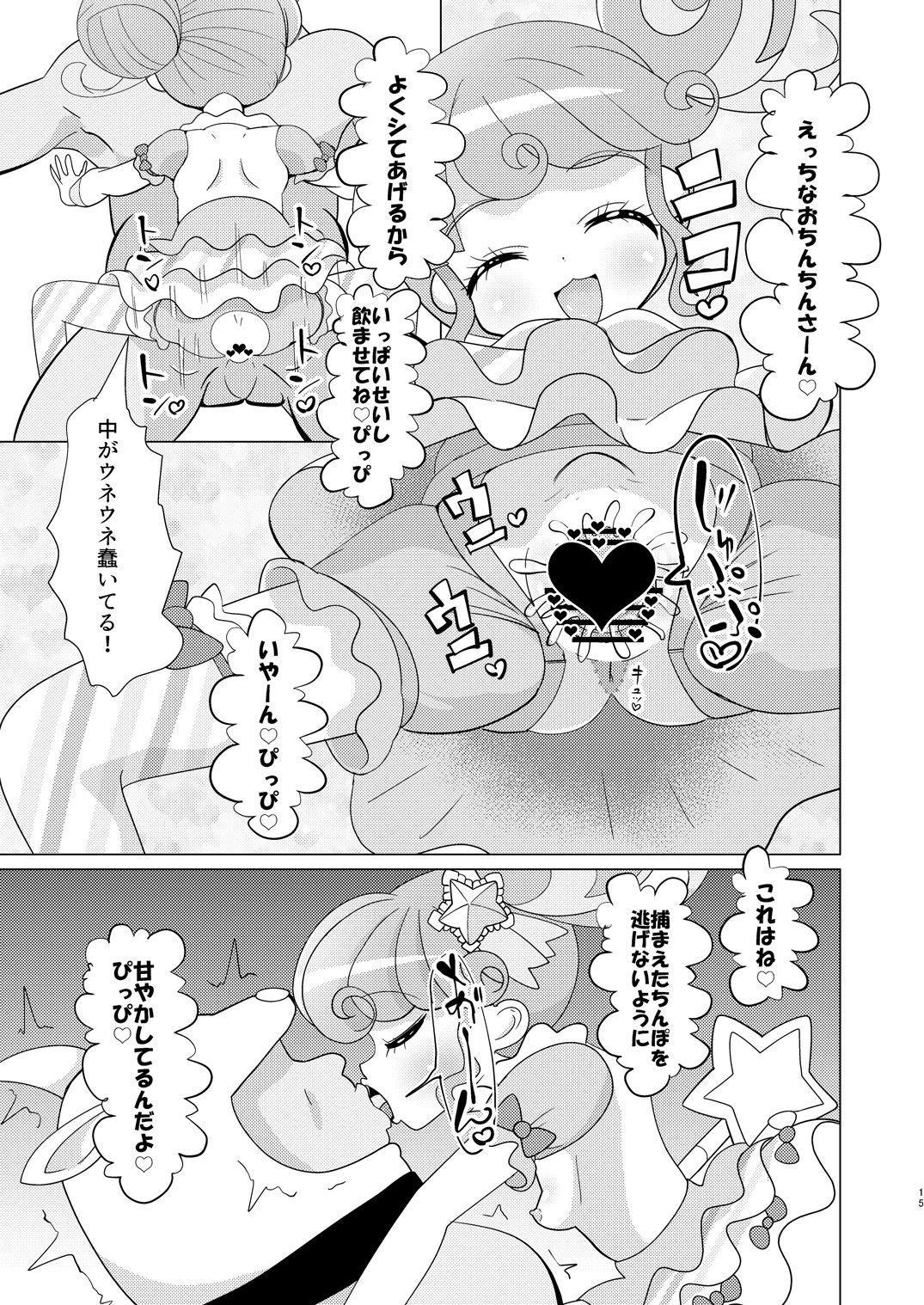 [Nanka no Su (Hakuhi)] Pinon-chan-tachi ni Okane o Haratte Shite Itadaku Hon (PriPara) [Digital] 13