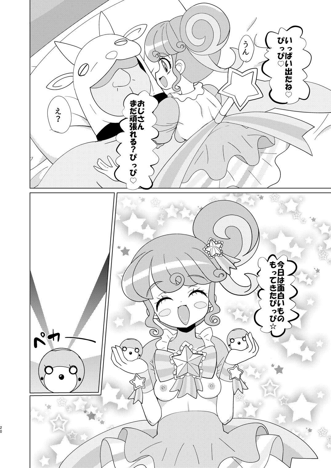 [Nanka no Su (Hakuhi)] Pinon-chan-tachi ni Okane o Haratte Shite Itadaku Hon (PriPara) [Digital] 18