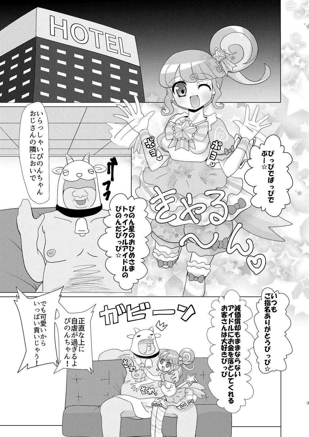[Nanka no Su (Hakuhi)] Pinon-chan-tachi ni Okane o Haratte Shite Itadaku Hon (PriPara) [Digital] 1