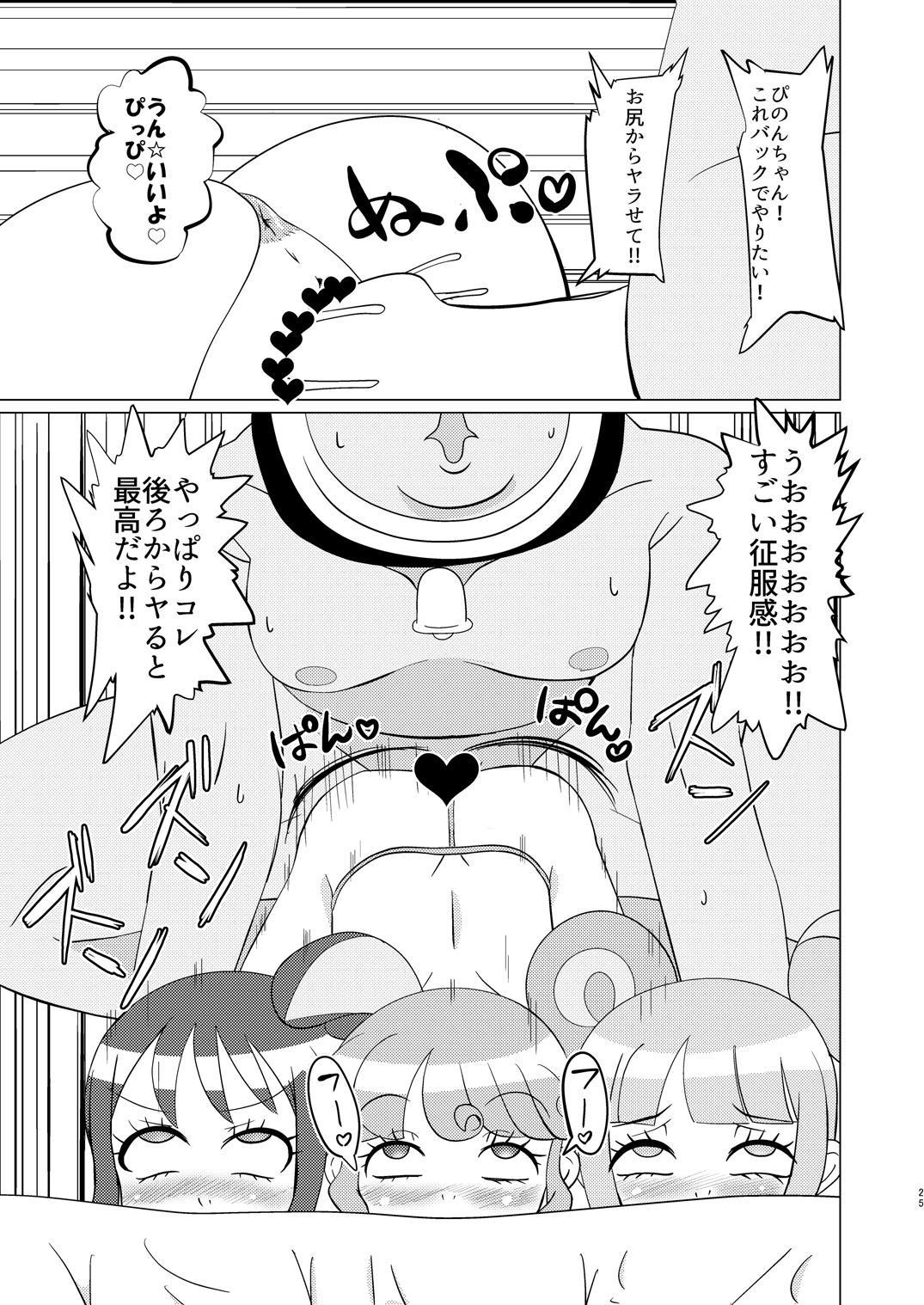 [Nanka no Su (Hakuhi)] Pinon-chan-tachi ni Okane o Haratte Shite Itadaku Hon (PriPara) [Digital] 23