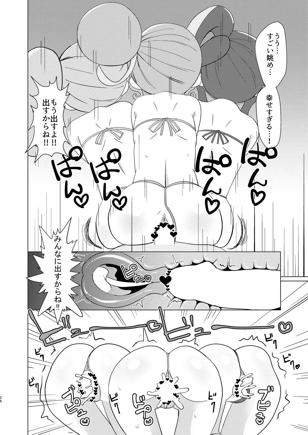 [Nanka no Su (Hakuhi)] Pinon-chan-tachi ni Okane o Haratte Shite Itadaku Hon (PriPara) [Digital] 24