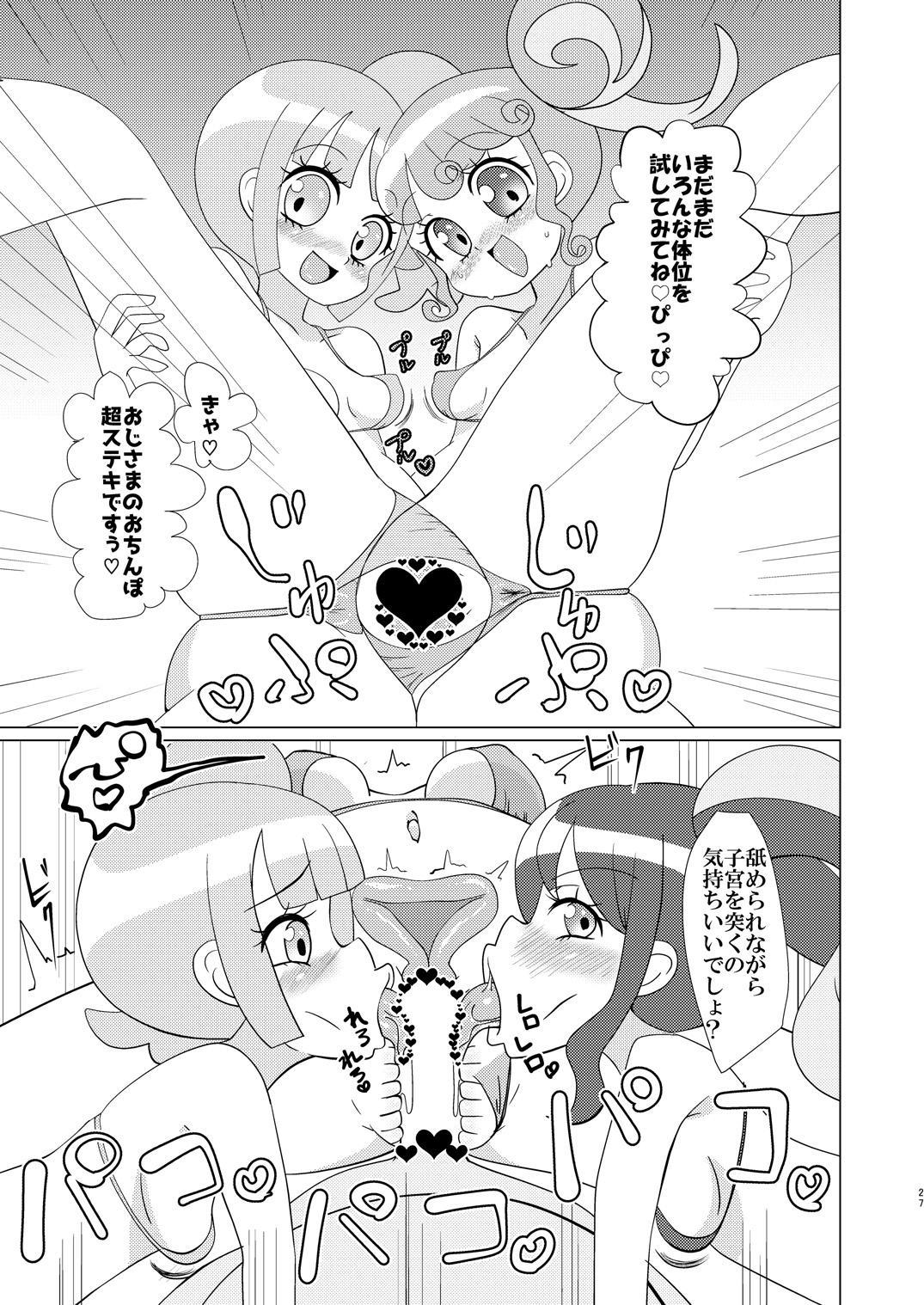 [Nanka no Su (Hakuhi)] Pinon-chan-tachi ni Okane o Haratte Shite Itadaku Hon (PriPara) [Digital] 25