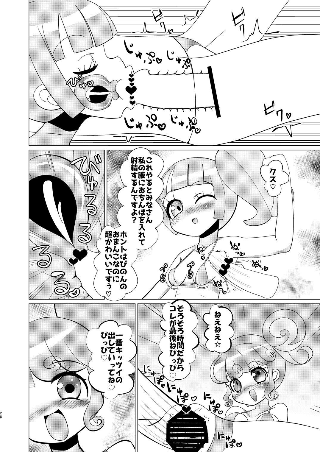 [Nanka no Su (Hakuhi)] Pinon-chan-tachi ni Okane o Haratte Shite Itadaku Hon (PriPara) [Digital] 26